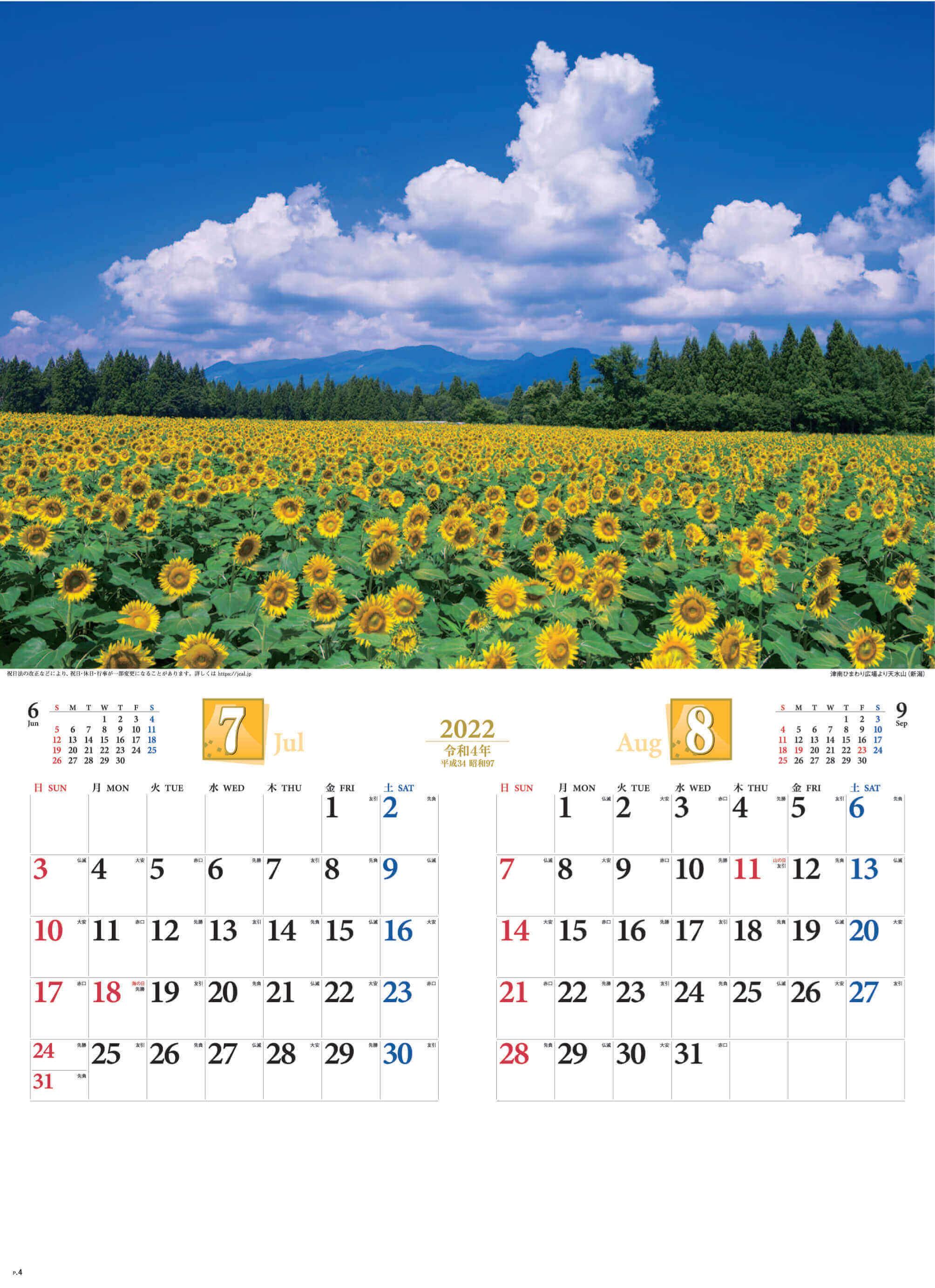 7-8月 津南ひまわり広場より天水山(新潟) 四季彩峰 2022年カレンダーの画像