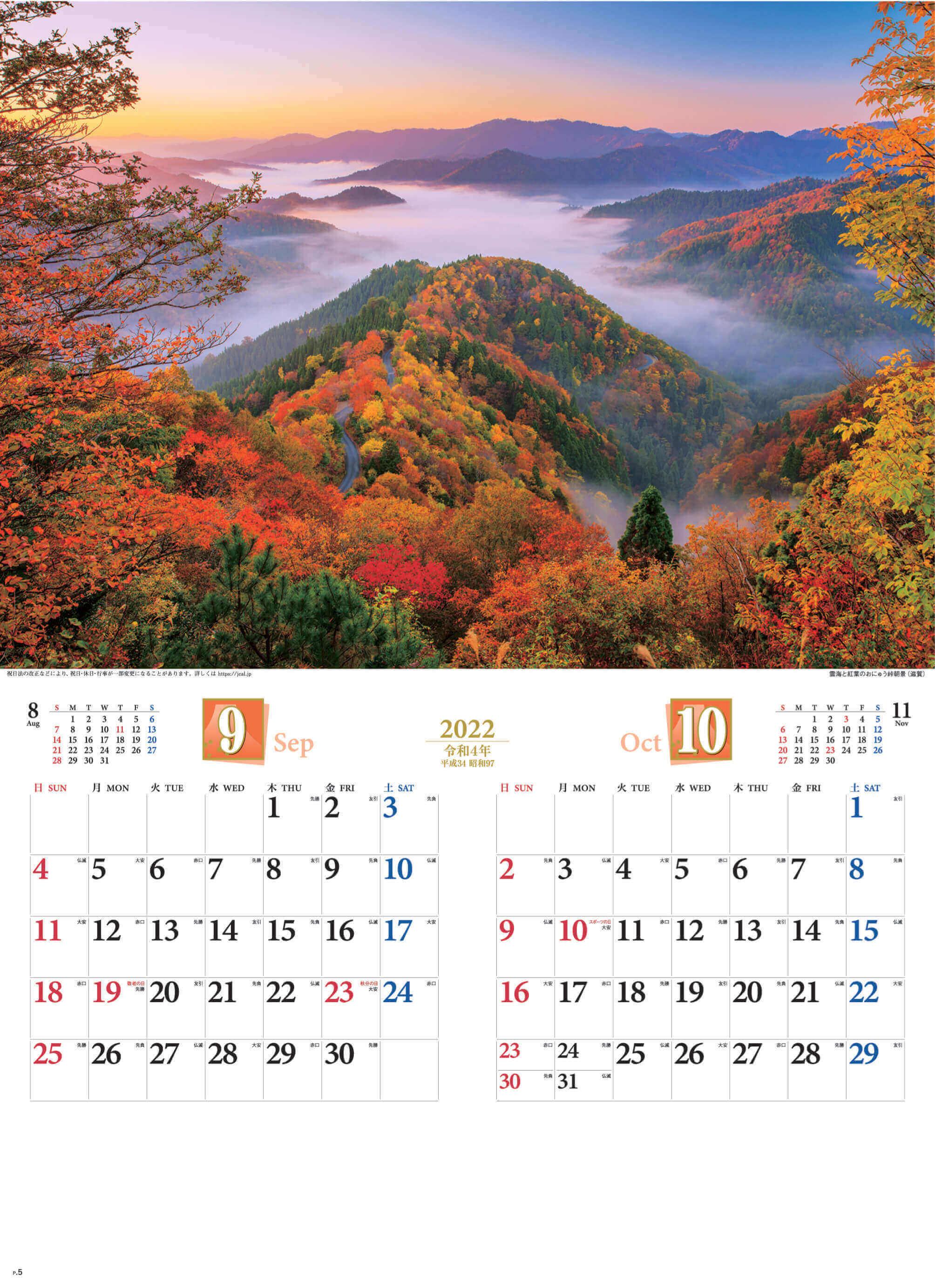 9-10月 おにゅう峠朝景(滋賀) 四季彩峰 2022年カレンダーの画像