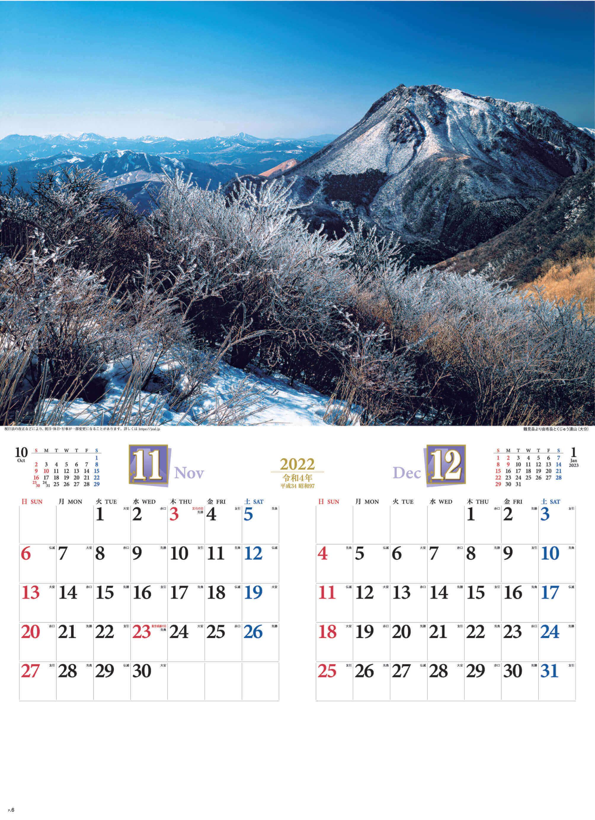 11-12月 鶴見岳より由布岳とくじゅう連山(大分) 四季彩峰 2022年カレンダーの画像
