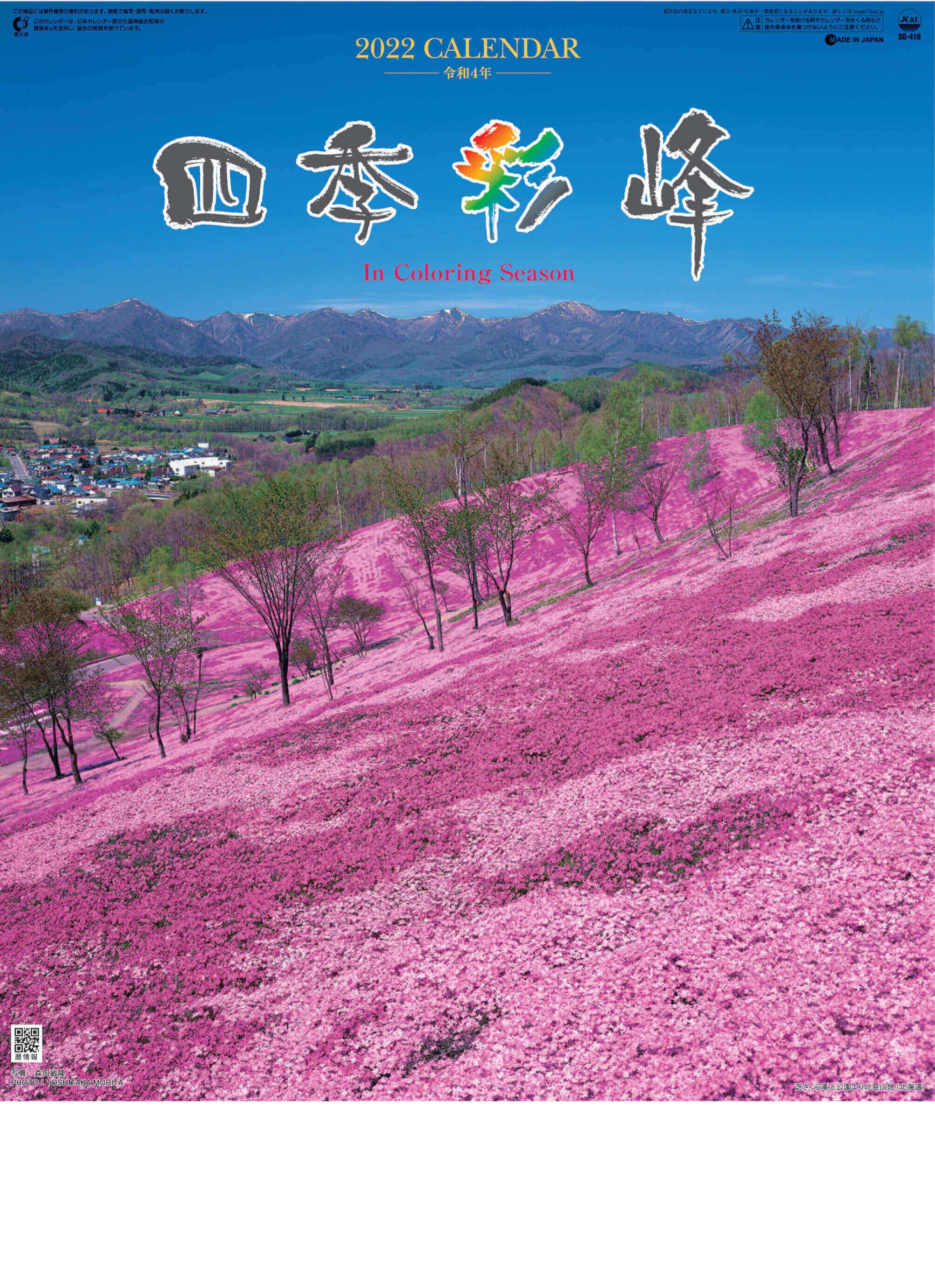 四季彩峰 2022年カレンダーの画像