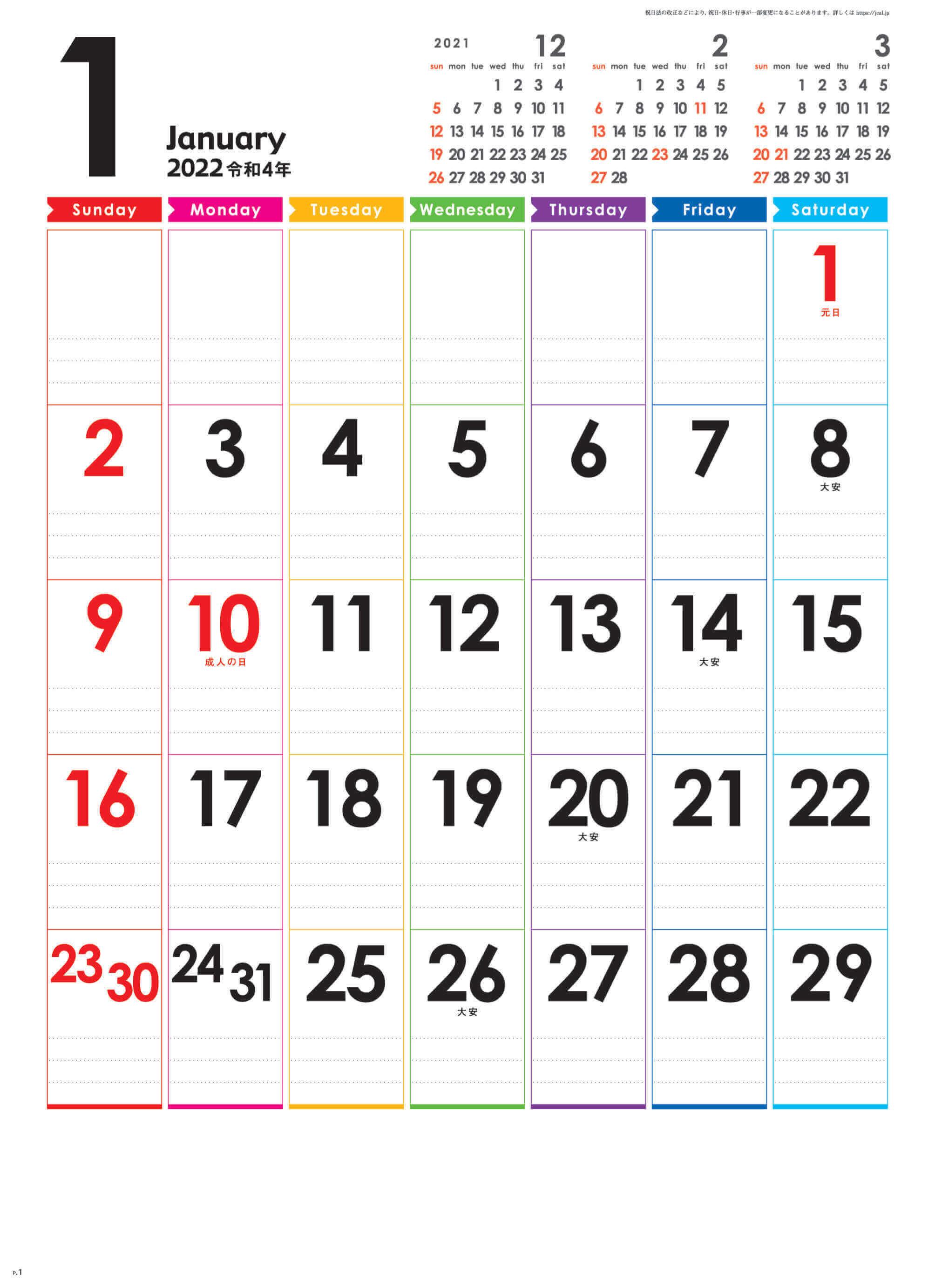 レインボーカレンダー 2022年カレンダーの画像
