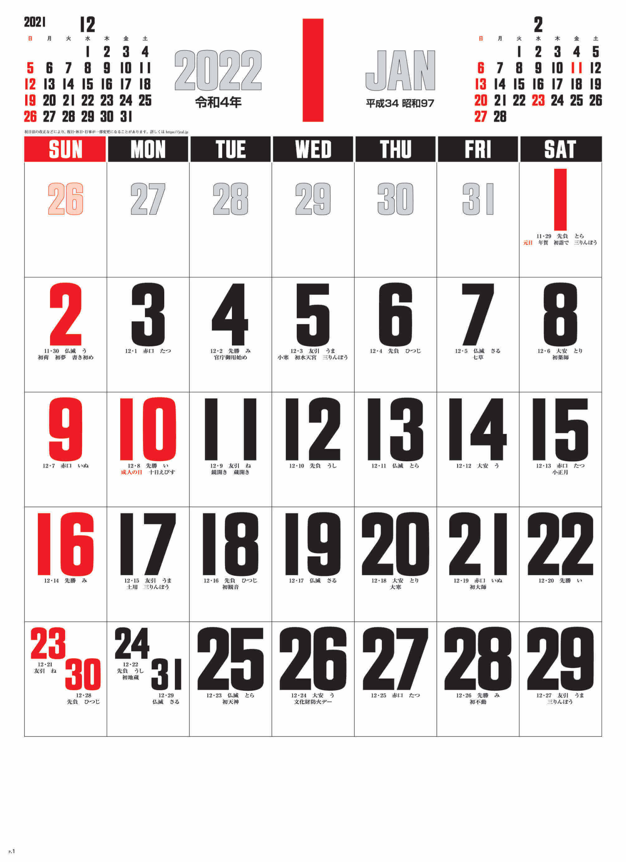 デラックス文字 2022年カレンダーの画像