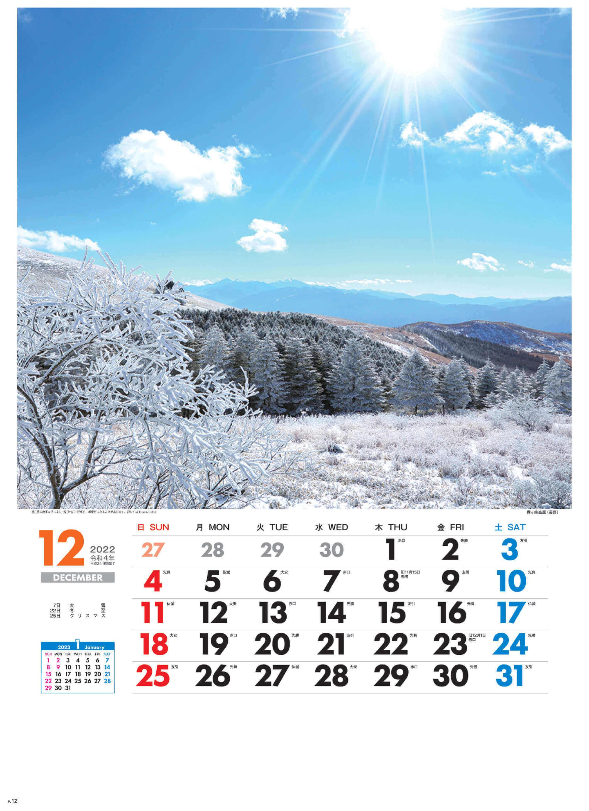 12月 霧ヶ峰高原(長野) 美しき日本 2022年カレンダーの画像