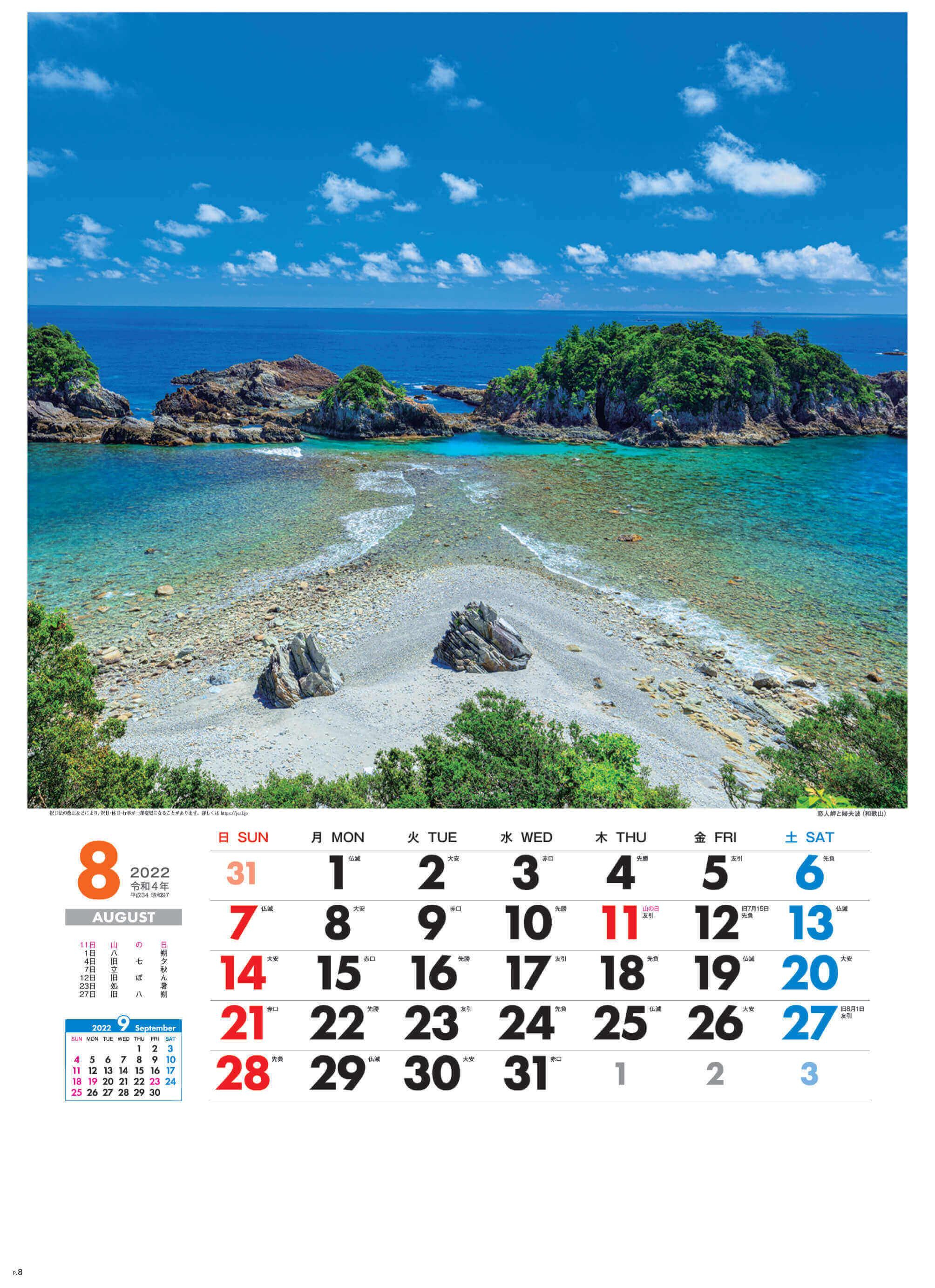 8月 恋人岬と婦夫波(和歌山) 美しき日本 2022年カレンダーの画像