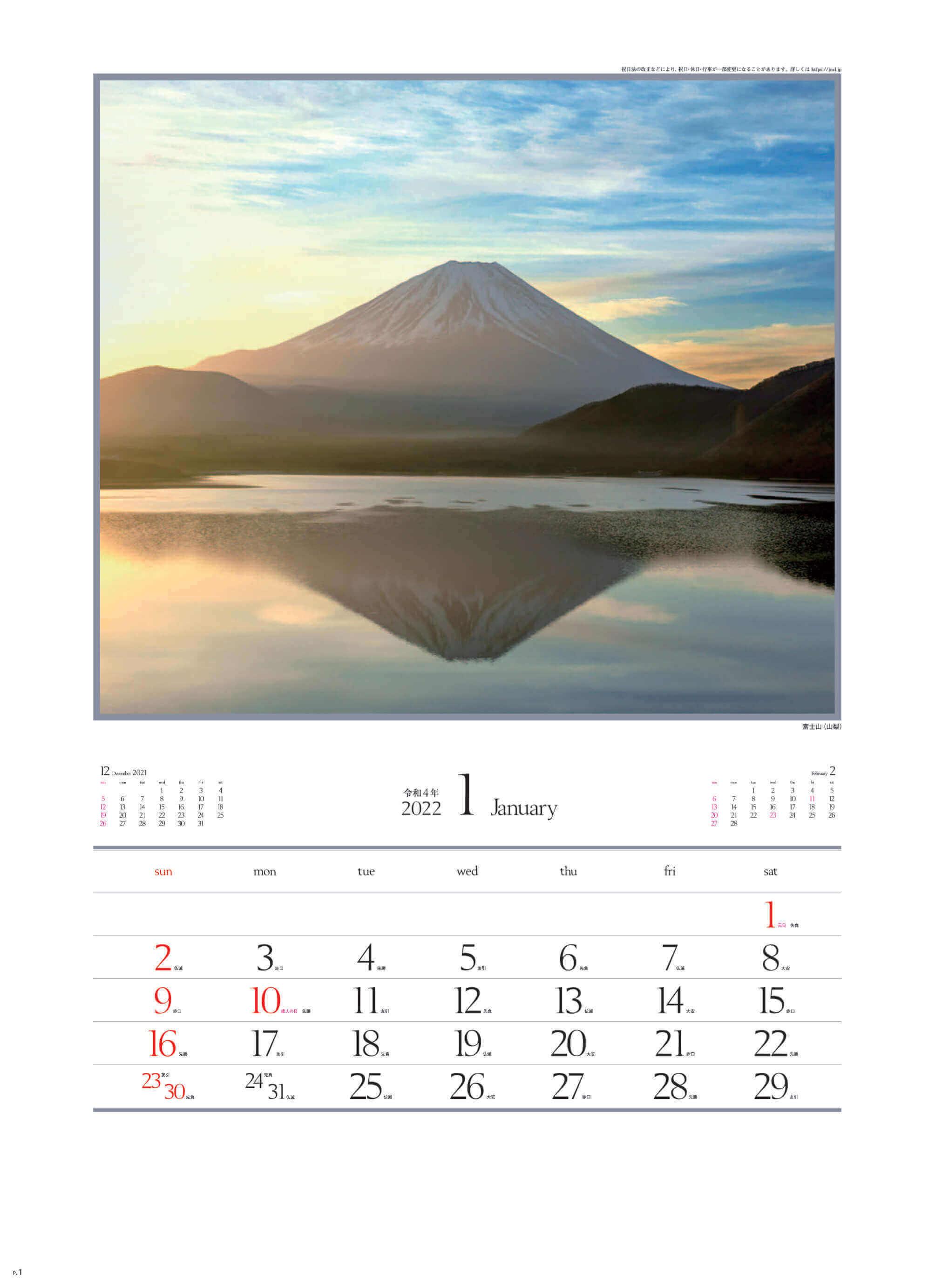 1月 富士山(山梨) 四季十二彩 2022年カレンダーの画像