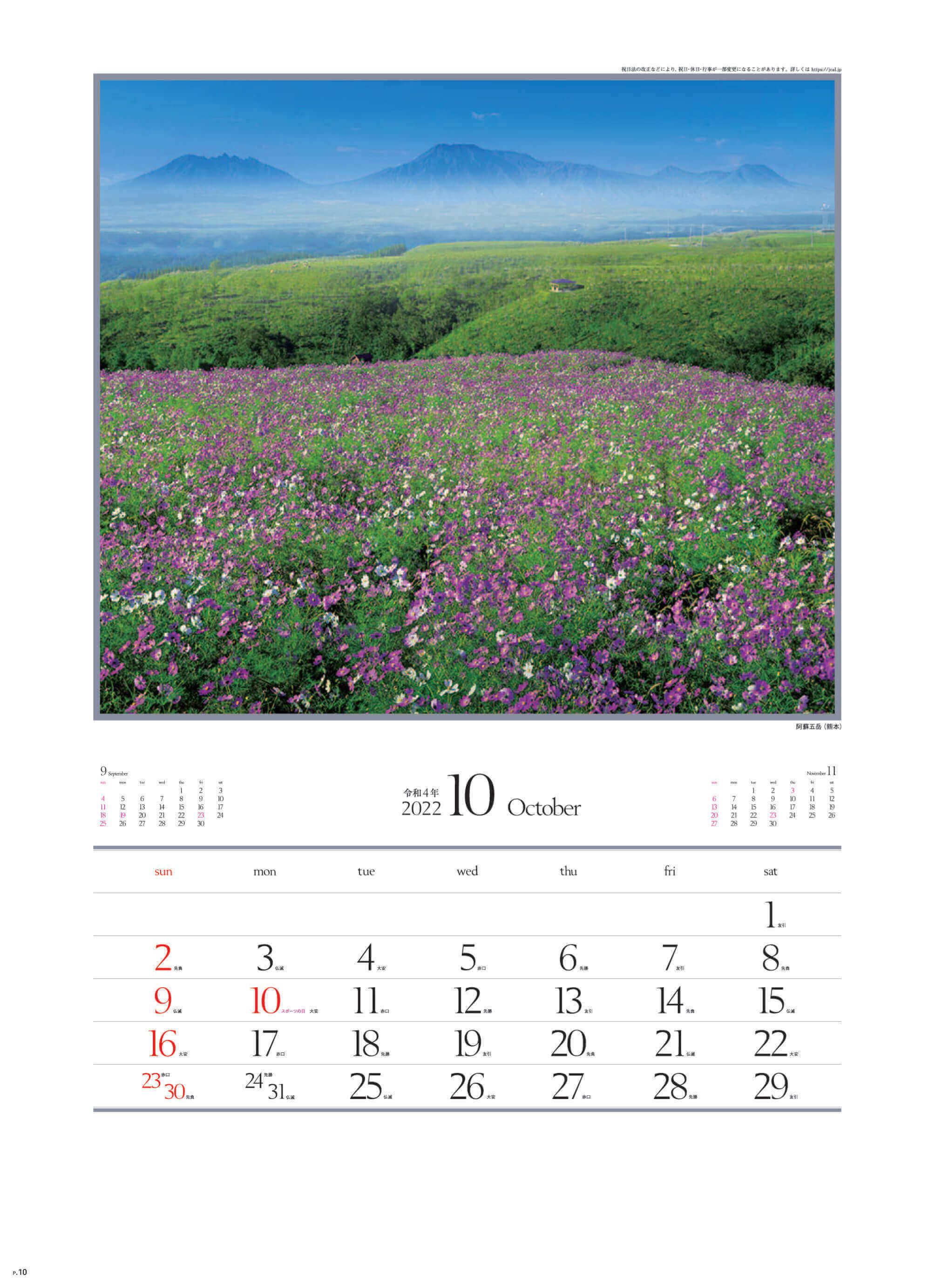 10月 阿蘇五岳(熊本) 四季十二彩 2022年カレンダーの画像