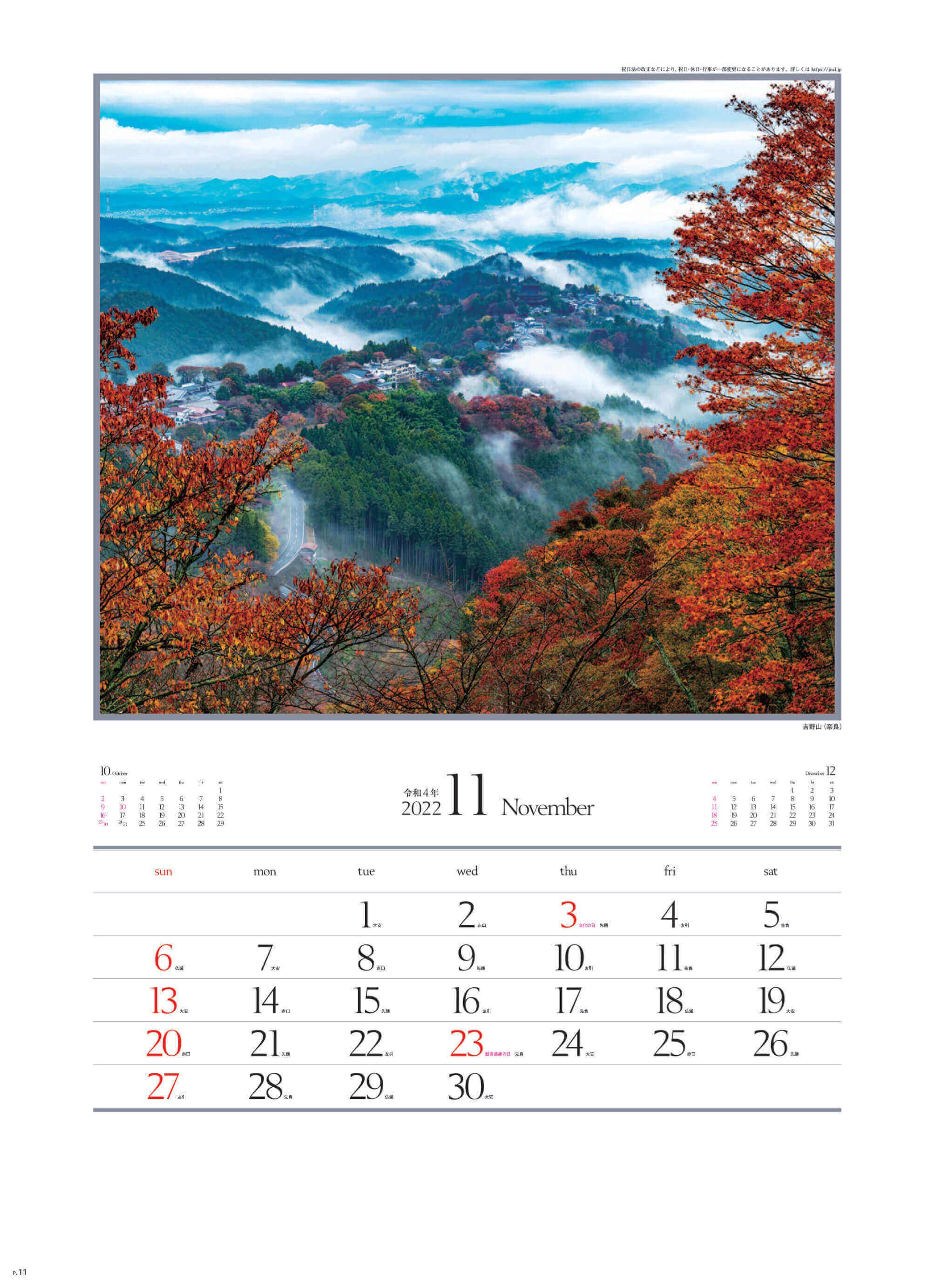 11月 吉野山(奈良) 四季十二彩 2022年カレンダーの画像