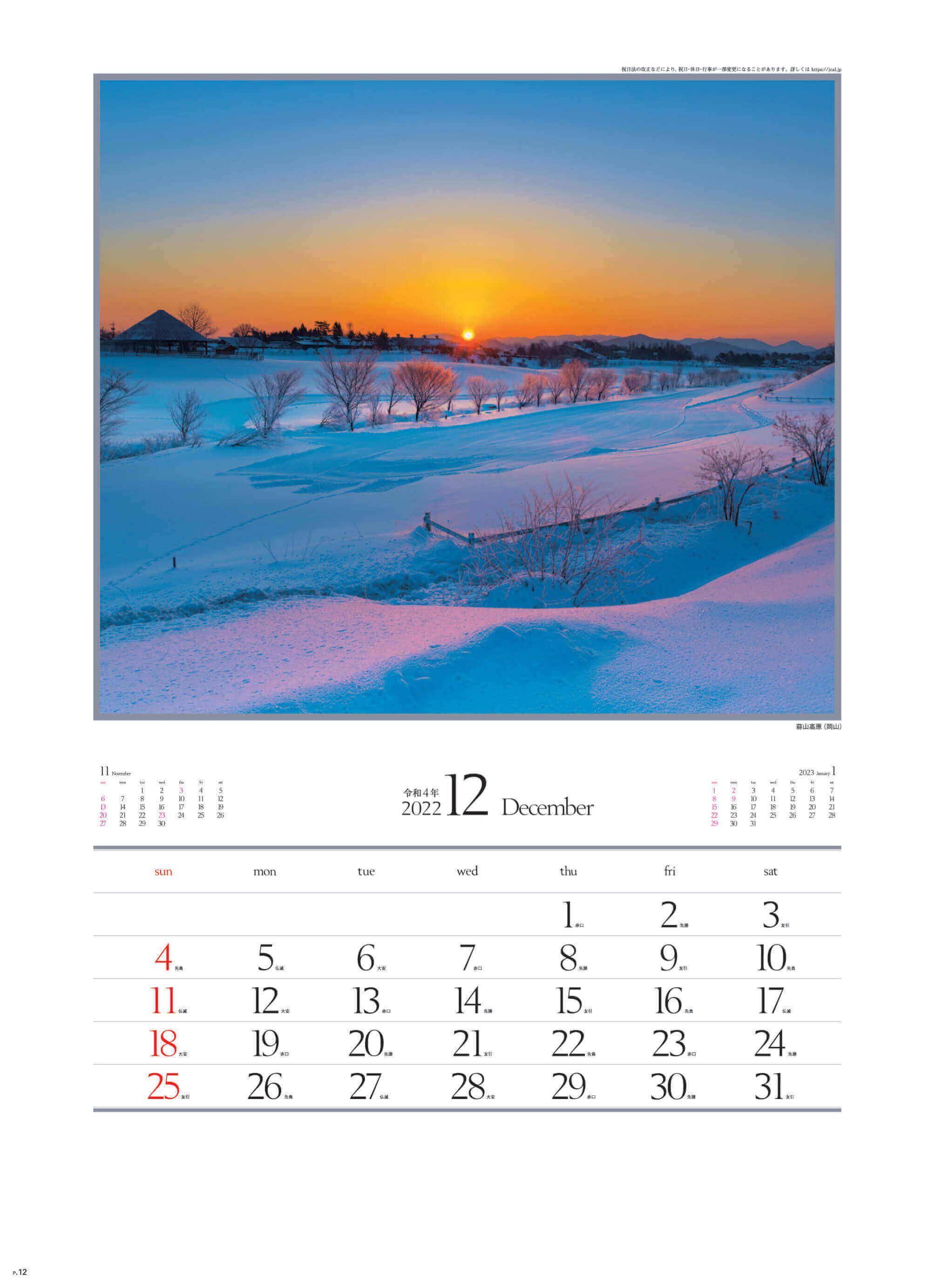 12月 蒜山高原(岡山) 四季十二彩 2022年カレンダーの画像