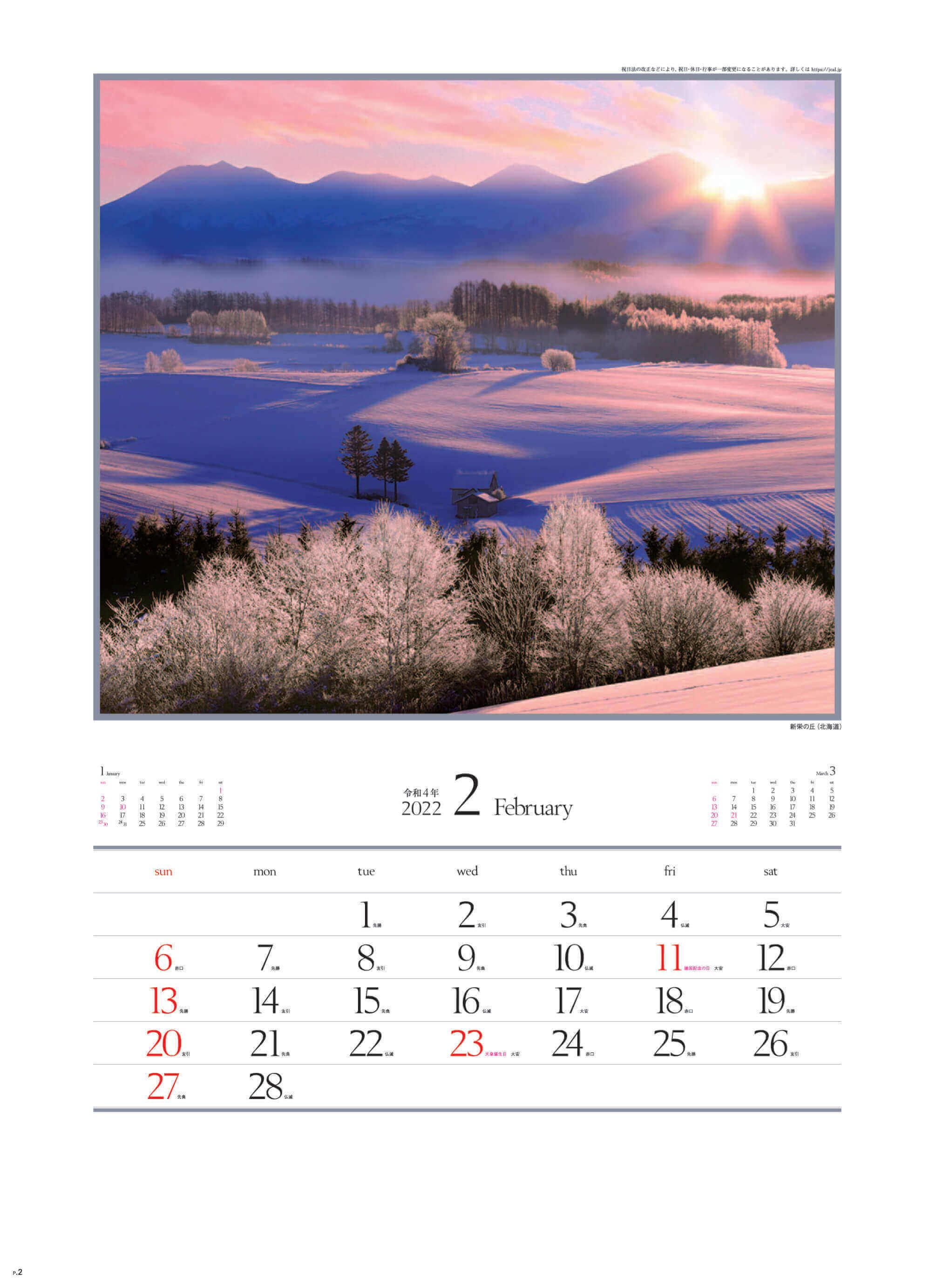 2月 新栄の丘(北海道) 四季十二彩 2022年カレンダーの画像