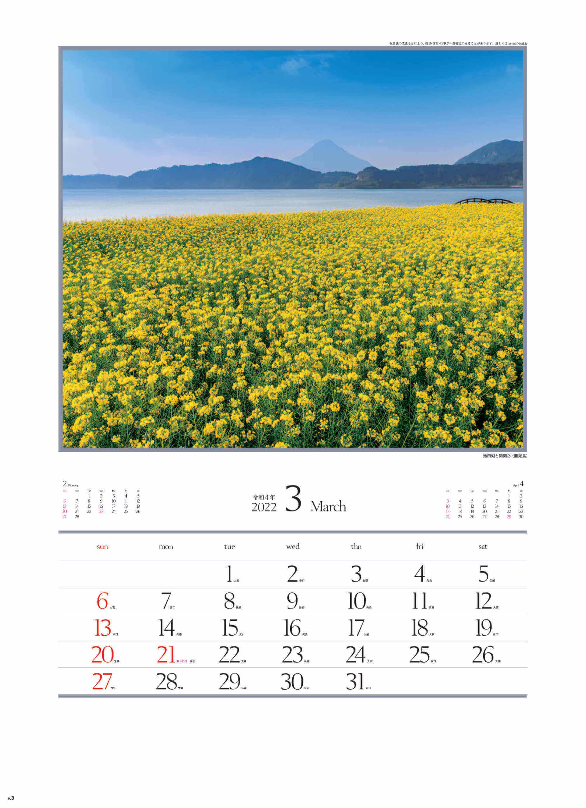 3月 池田湖と開聞岳(鹿児島) 四季十二彩 2022年カレンダーの画像