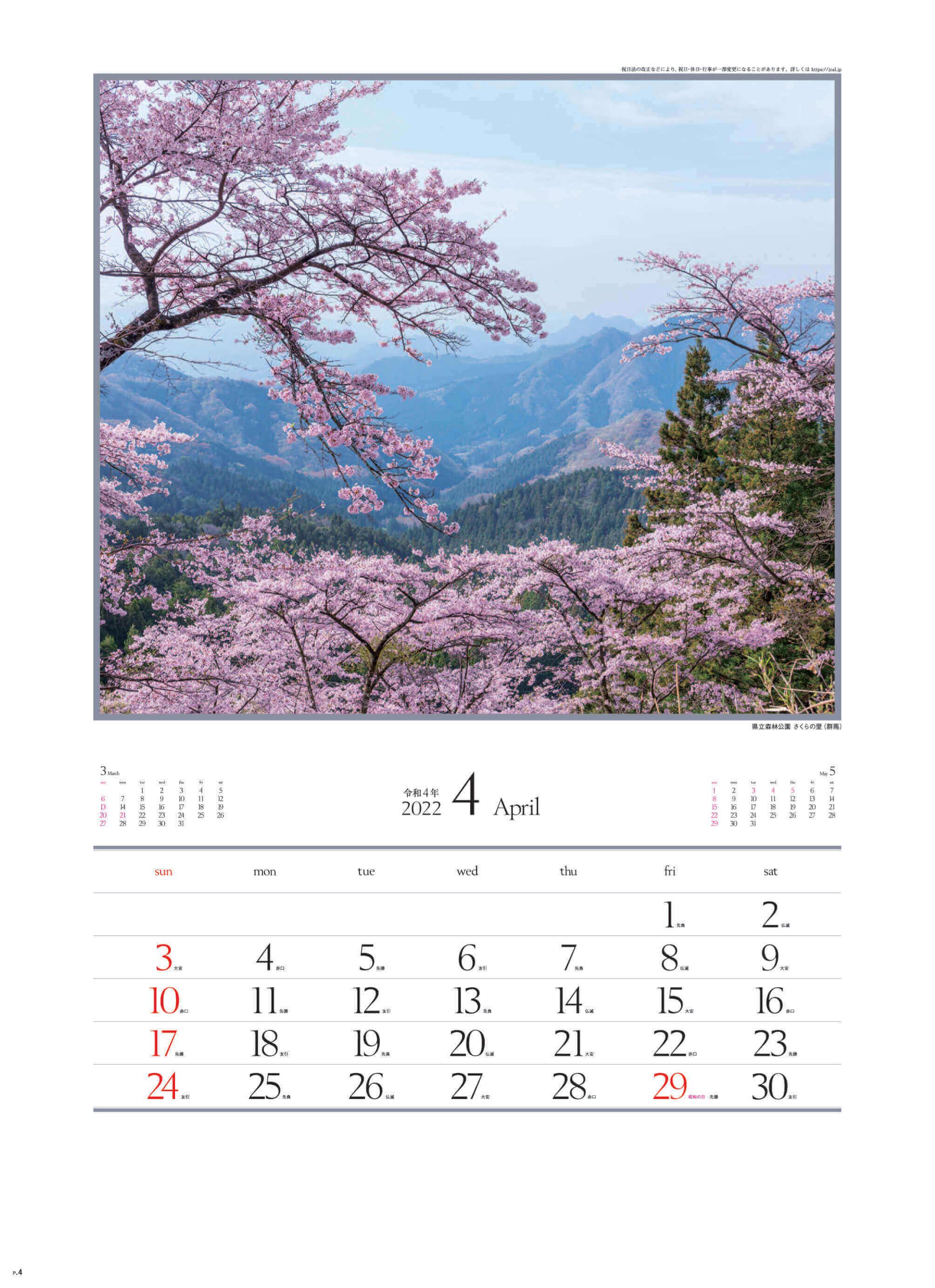 4月 県立森林公園 さくらの里(群馬) 四季十二彩 2022年カレンダーの画像