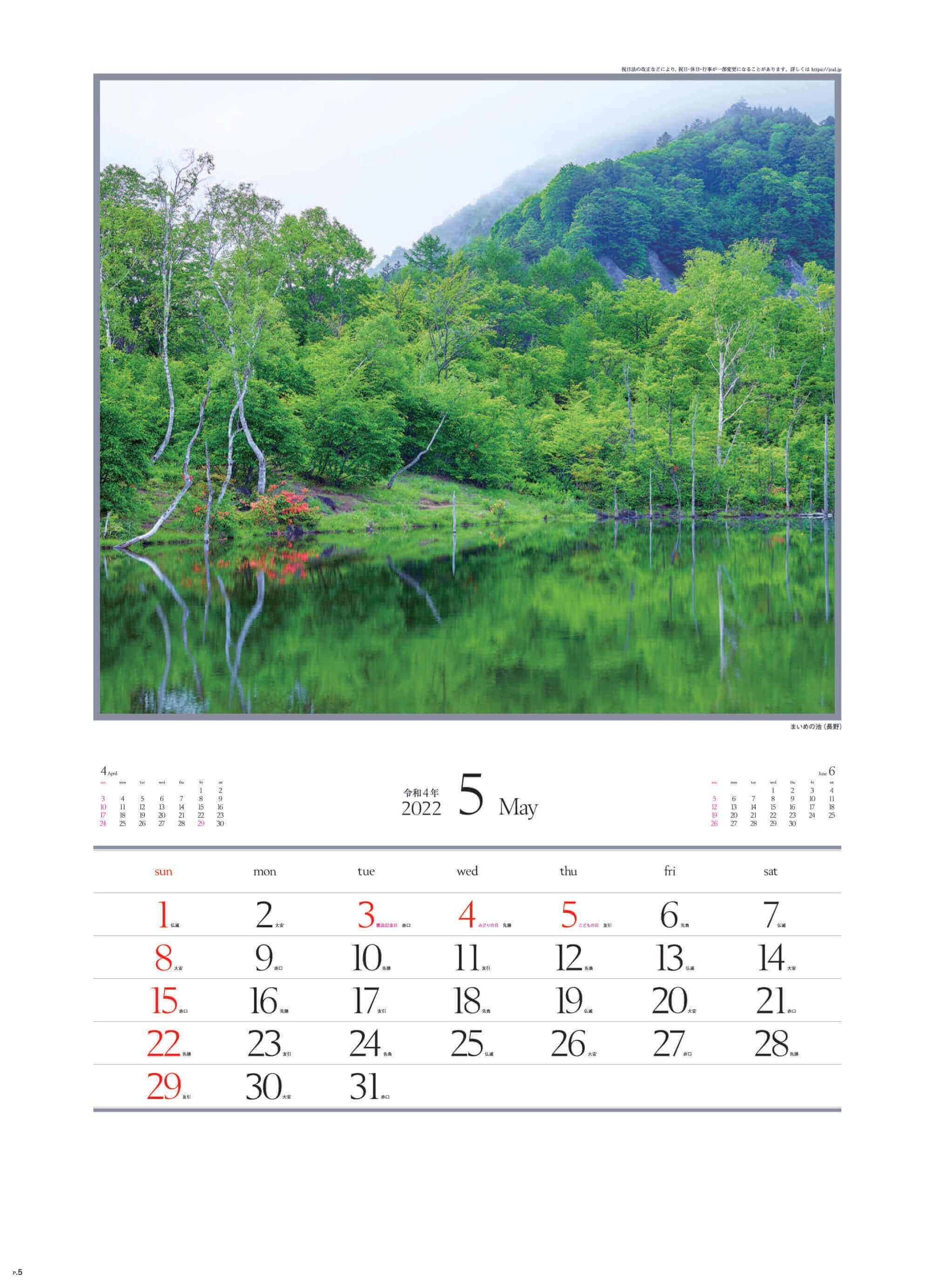 5月 まいめの池(長野) 四季十二彩 2022年カレンダーの画像