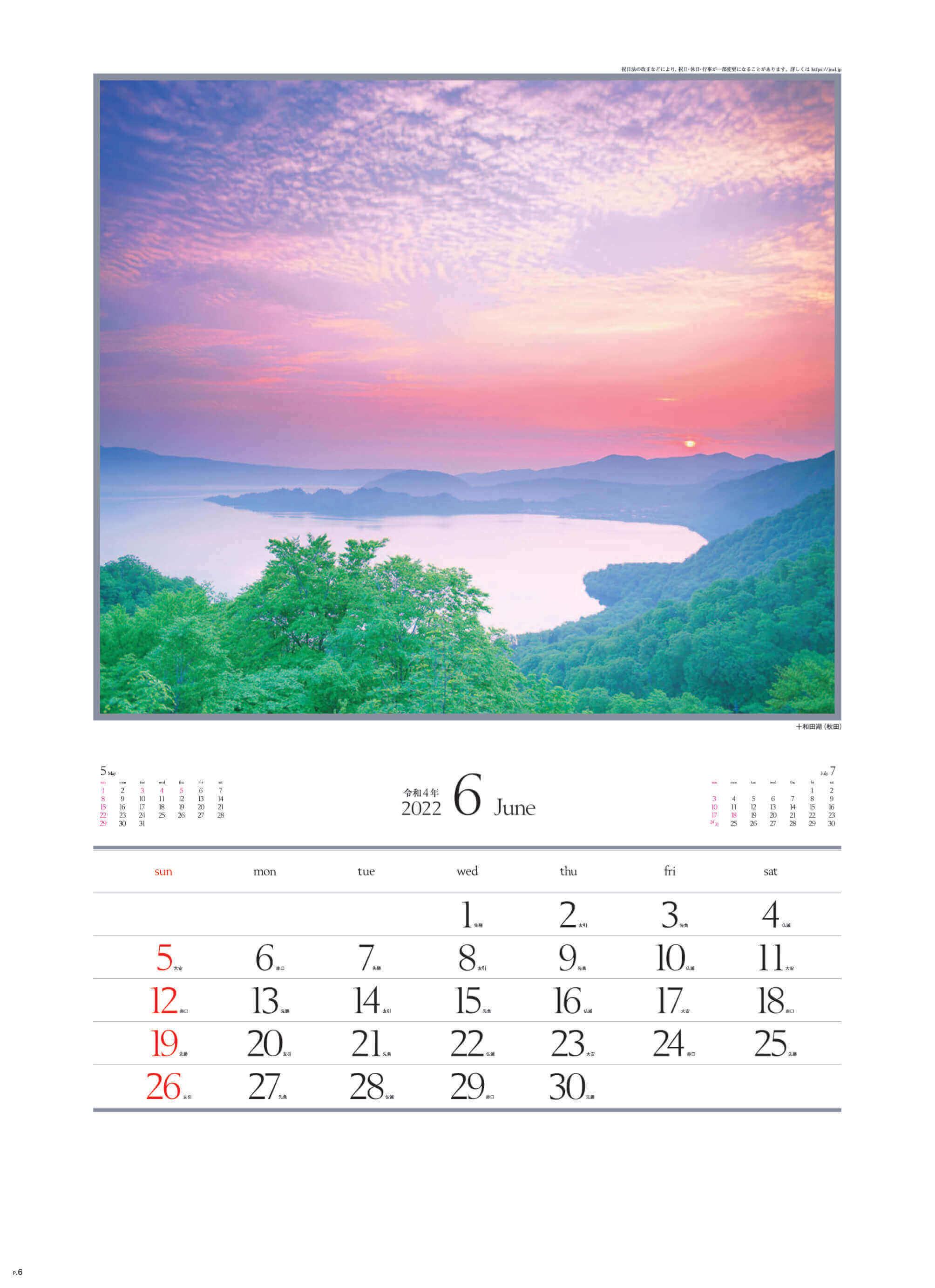 6月 十和田湖(秋田) 四季十二彩 2022年カレンダーの画像