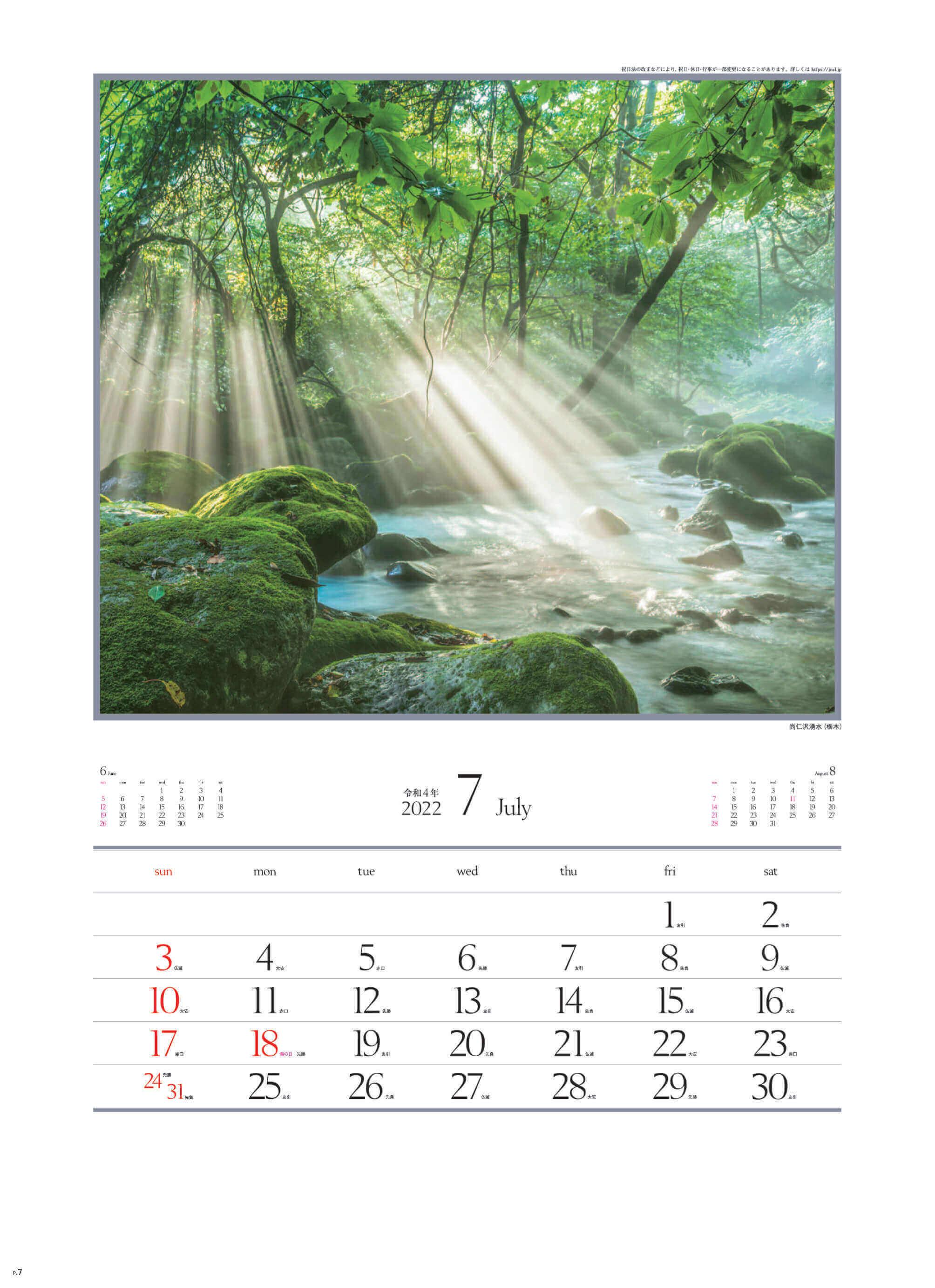7月 尚仁沢湧水(栃木) 四季十二彩 2022年カレンダーの画像
