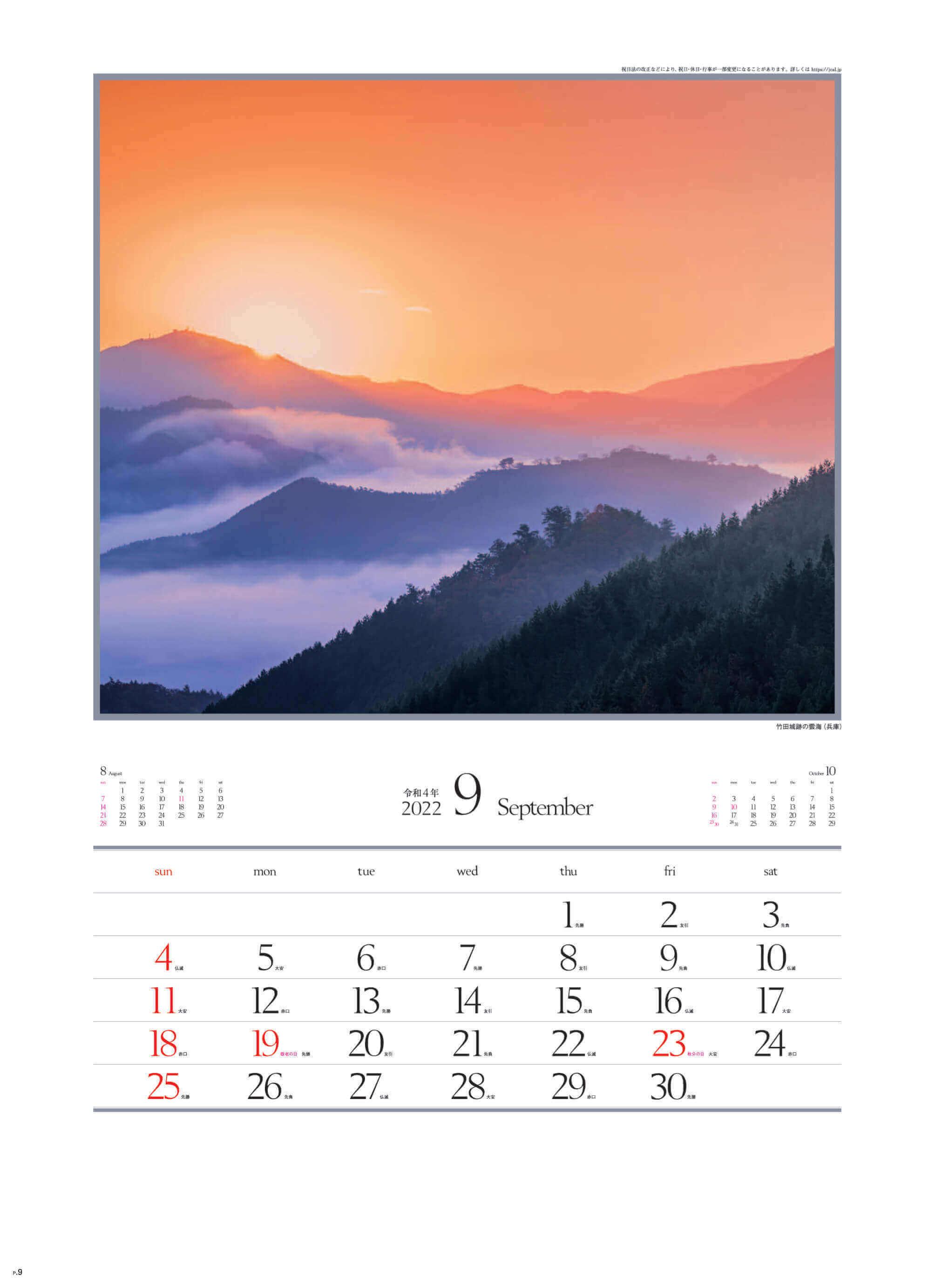 9月 竹田城跡の雲海(兵庫) 四季十二彩 2022年カレンダーの画像