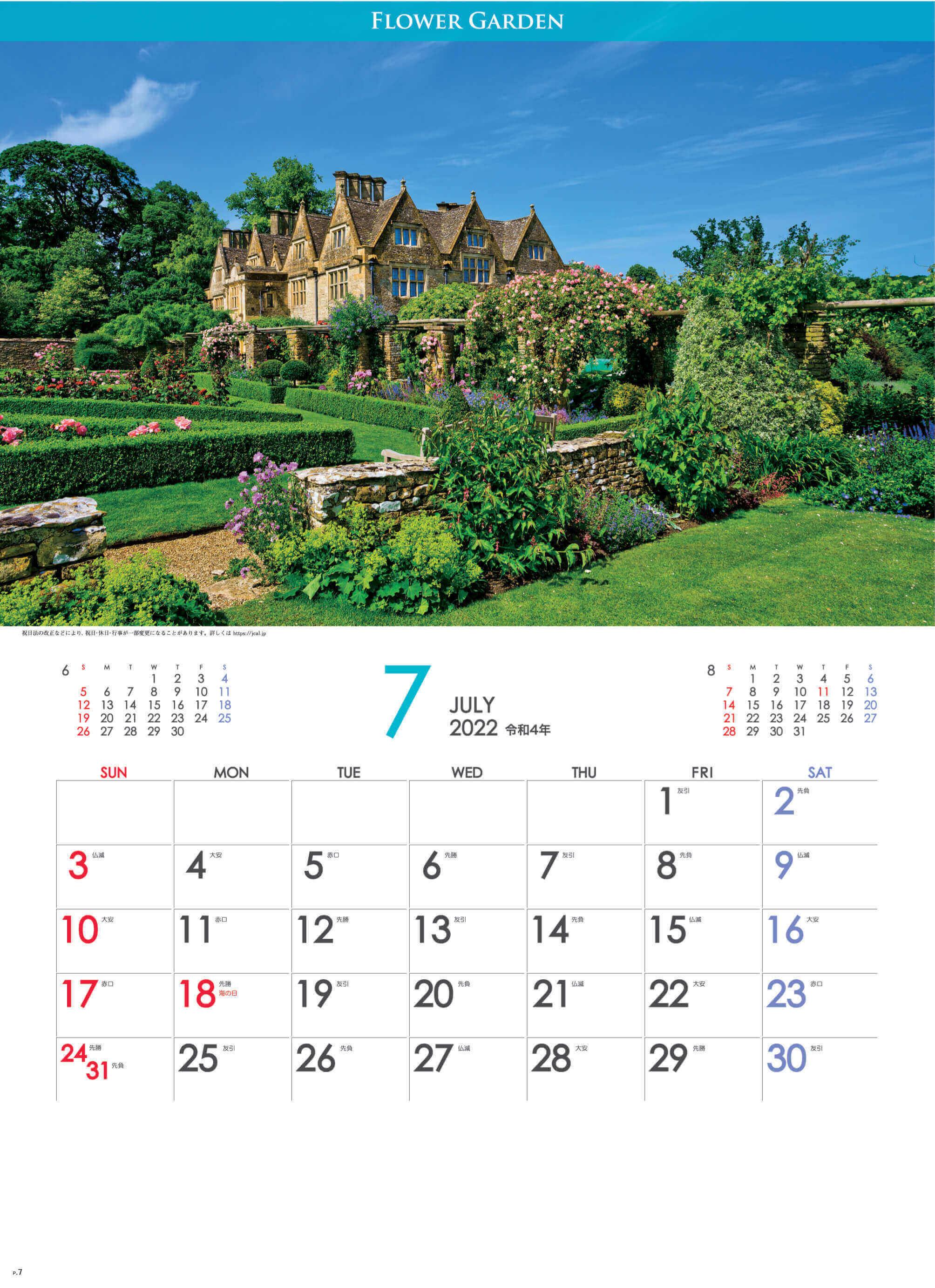 フラワーガーデン 2022年カレンダーの画像