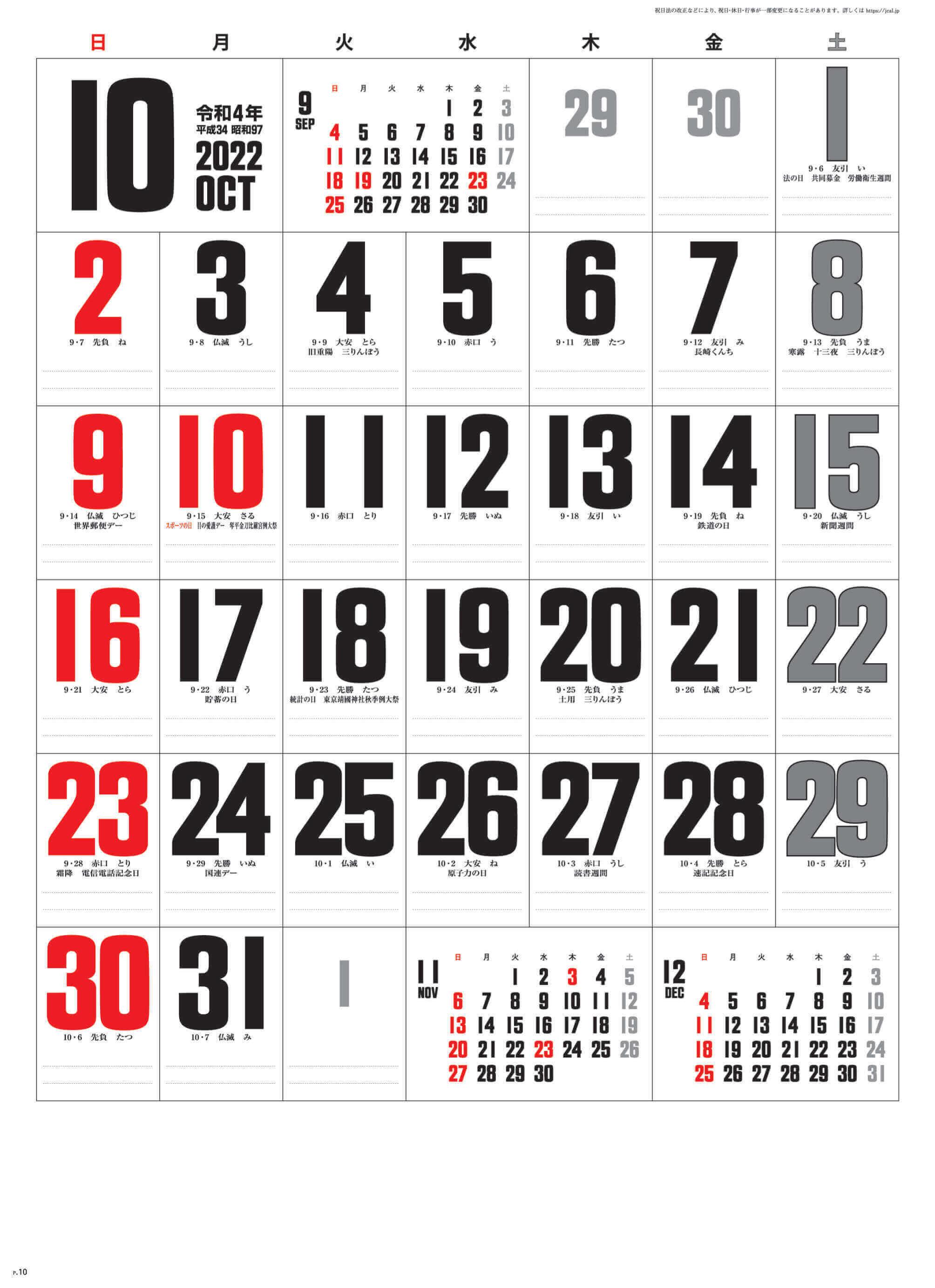 見やすさ抜グン 2022年カレンダーの画像