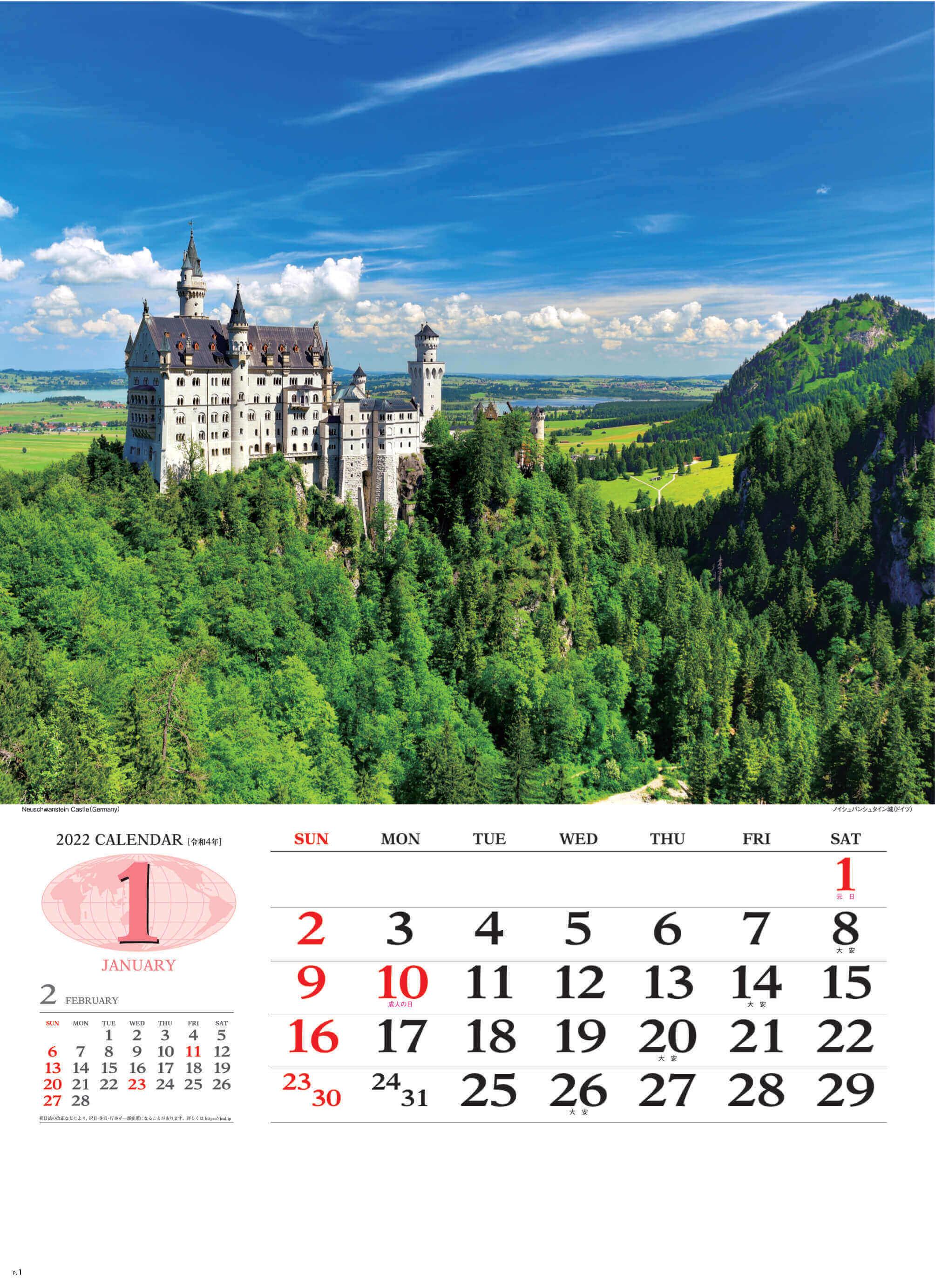 1月 ノイシュバンシュタイン城 ドイツ 世界の景観 2022年カレンダーの画像