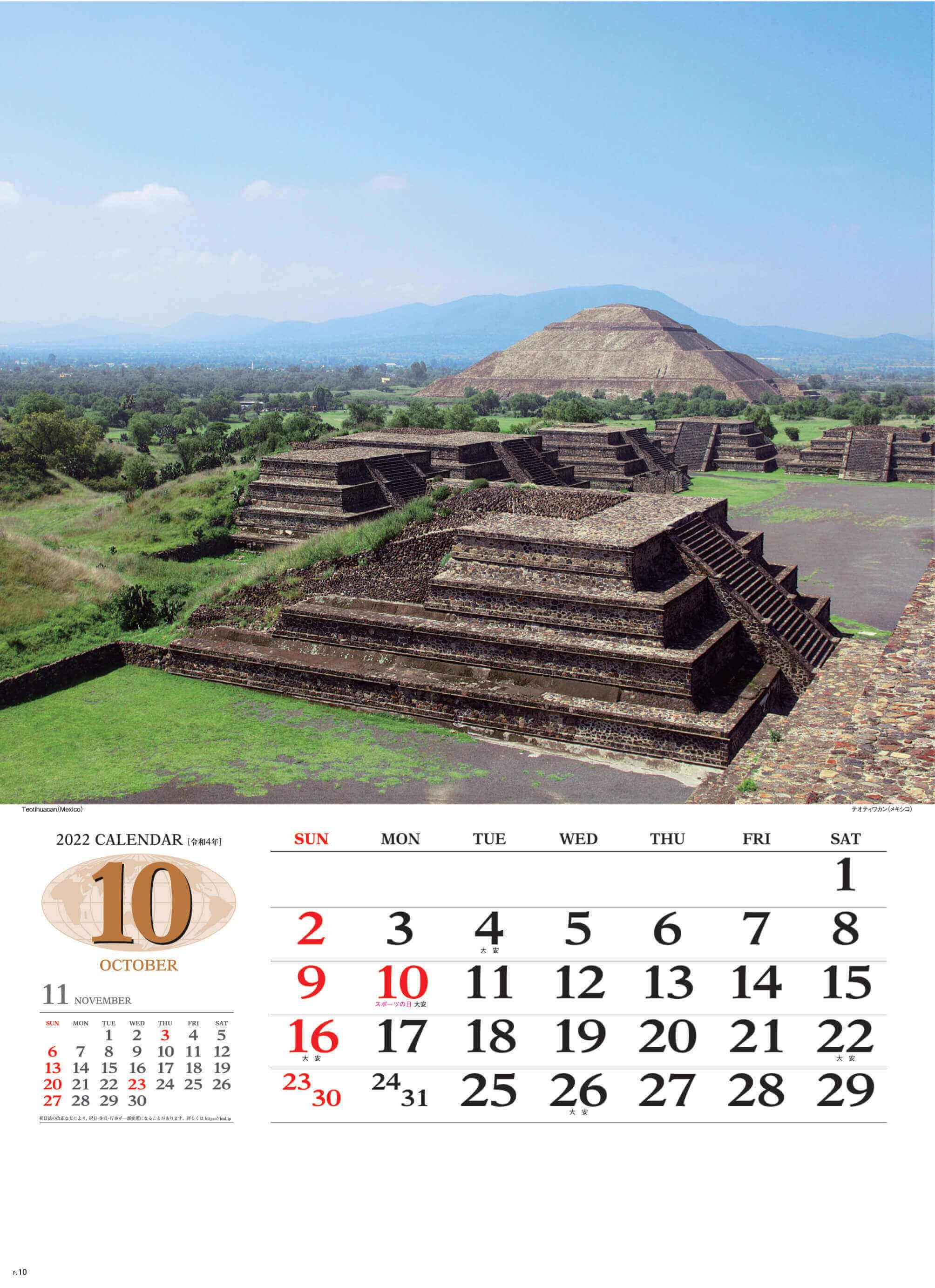 10月 テオティワカン メキシコ 世界の景観 2022年カレンダーの画像