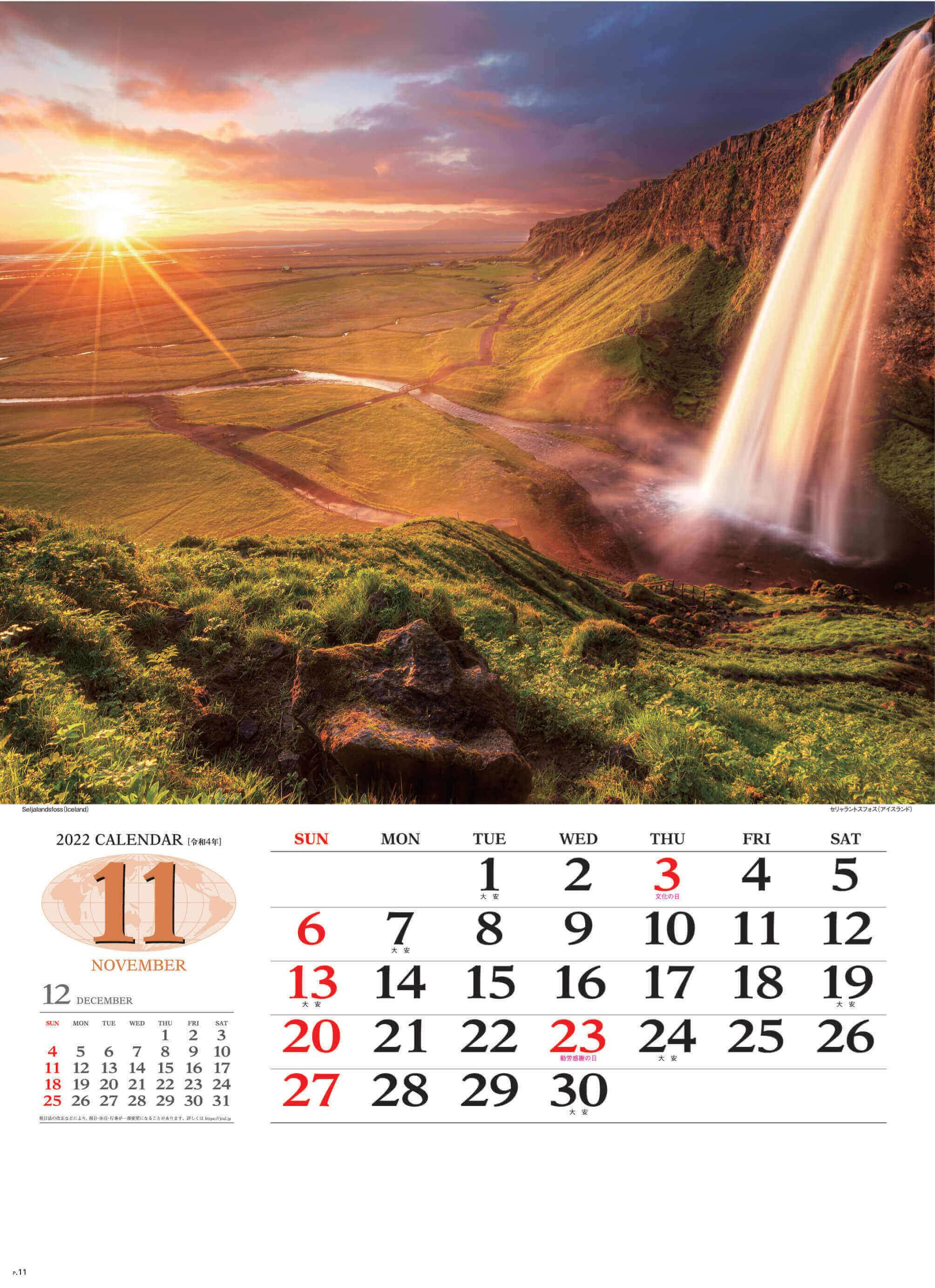 11月 セリャワントスフォス アイスランド 世界の景観 2022年カレンダーの画像