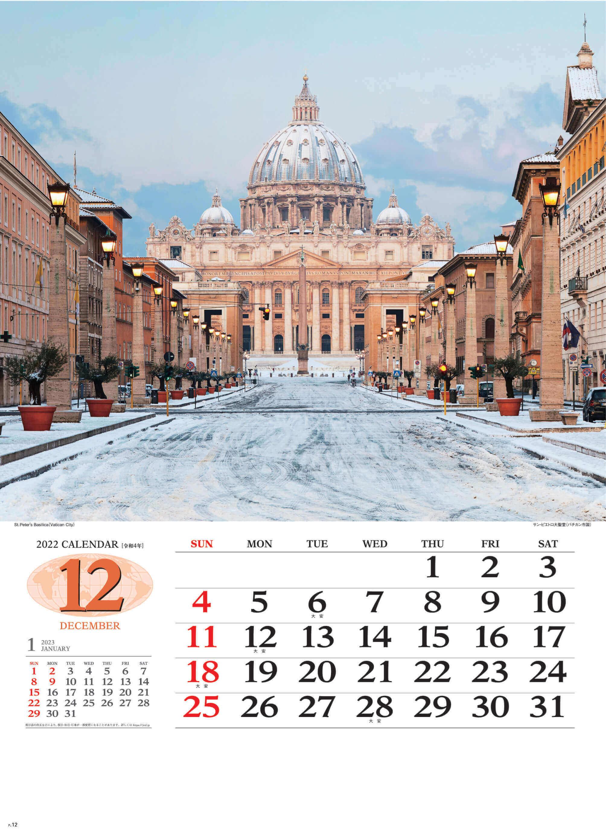 12月 サン・ピエトロ大聖堂 バチカン市国 世界の景観 2022年カレンダーの画像
