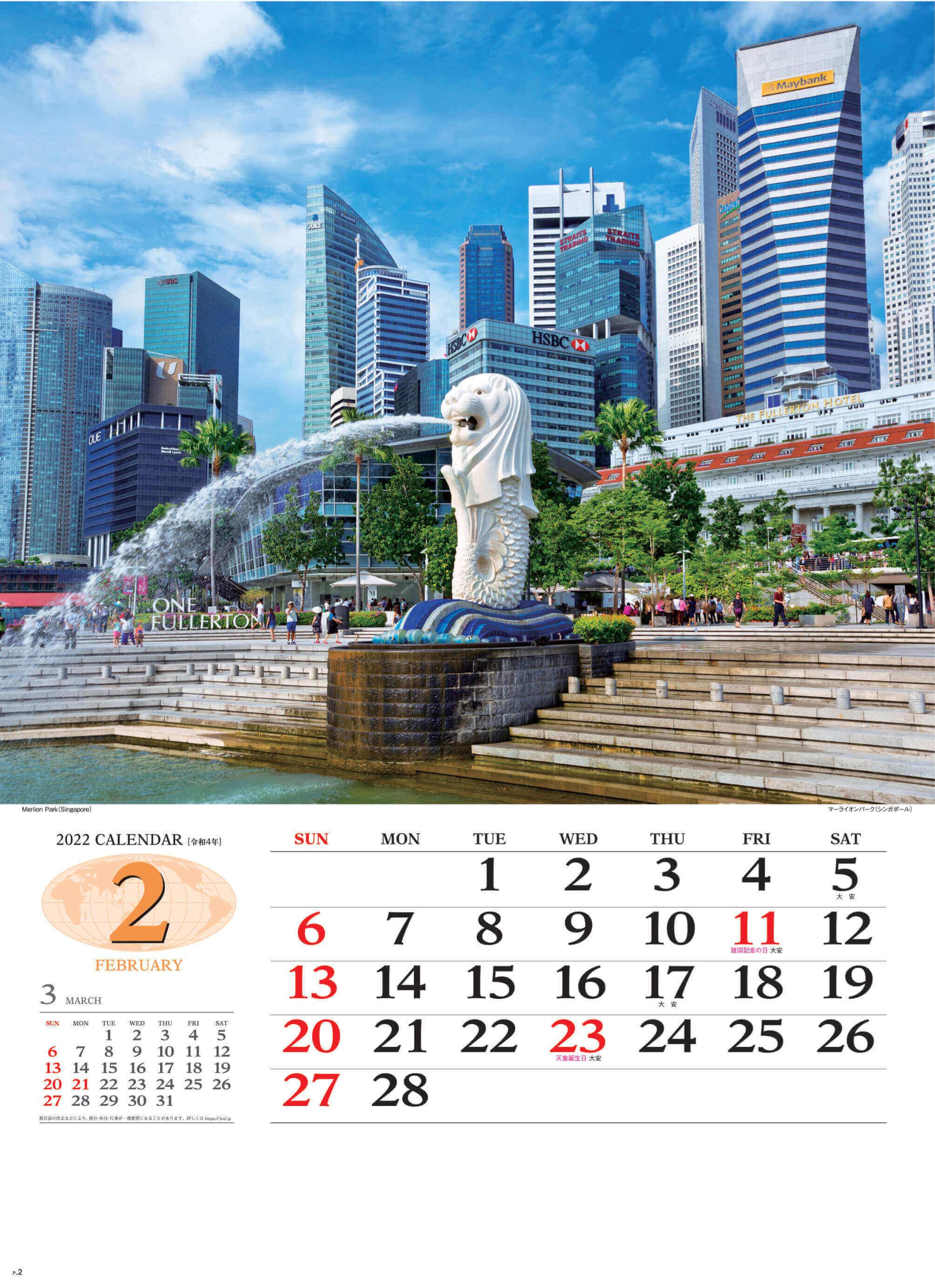 2月 マーライオンパーク シンガポール 世界の景観 2022年カレンダーの画像