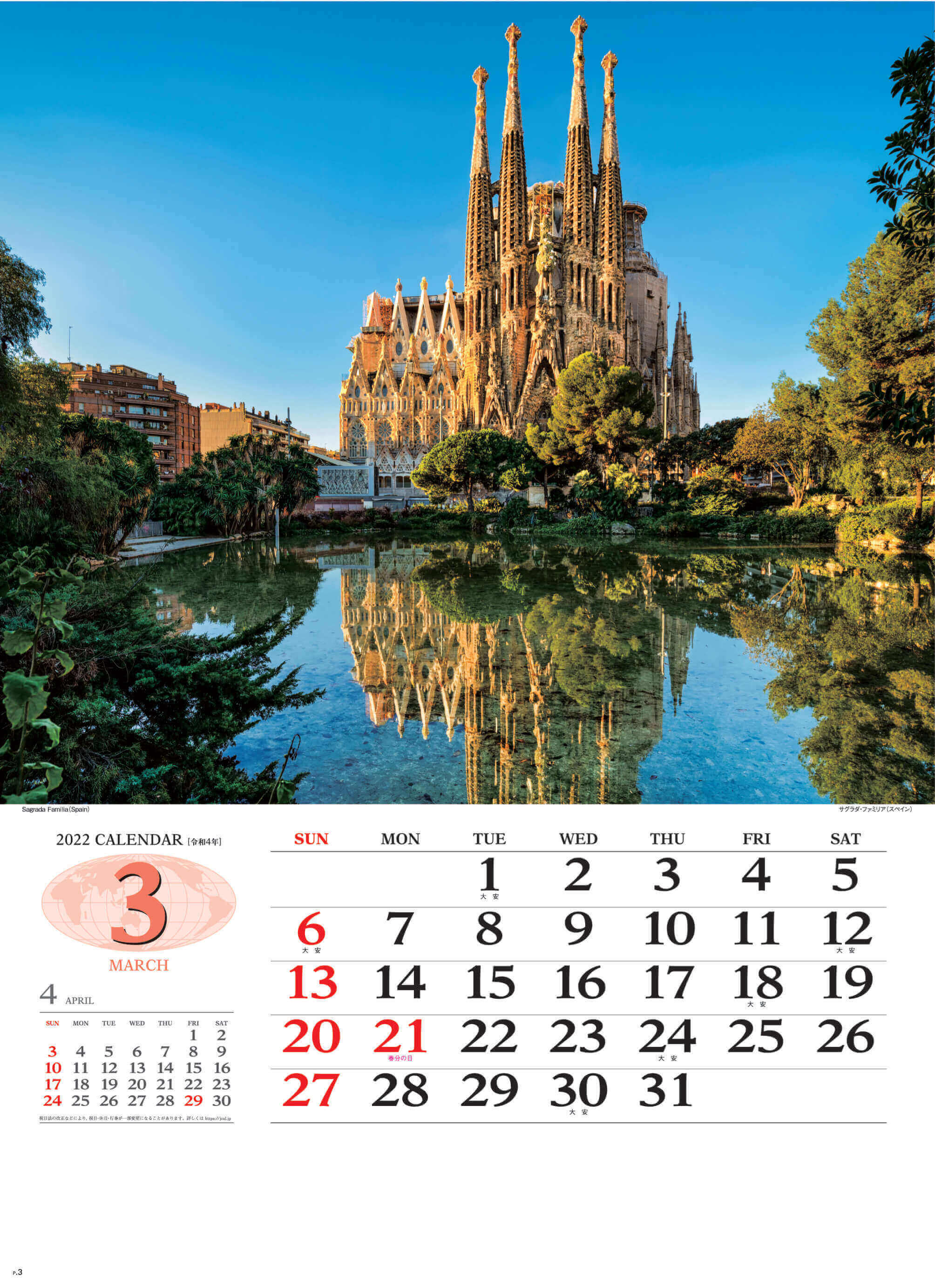 3月 サグラダファミリア スペイン 世界の景観 2022年カレンダーの画像