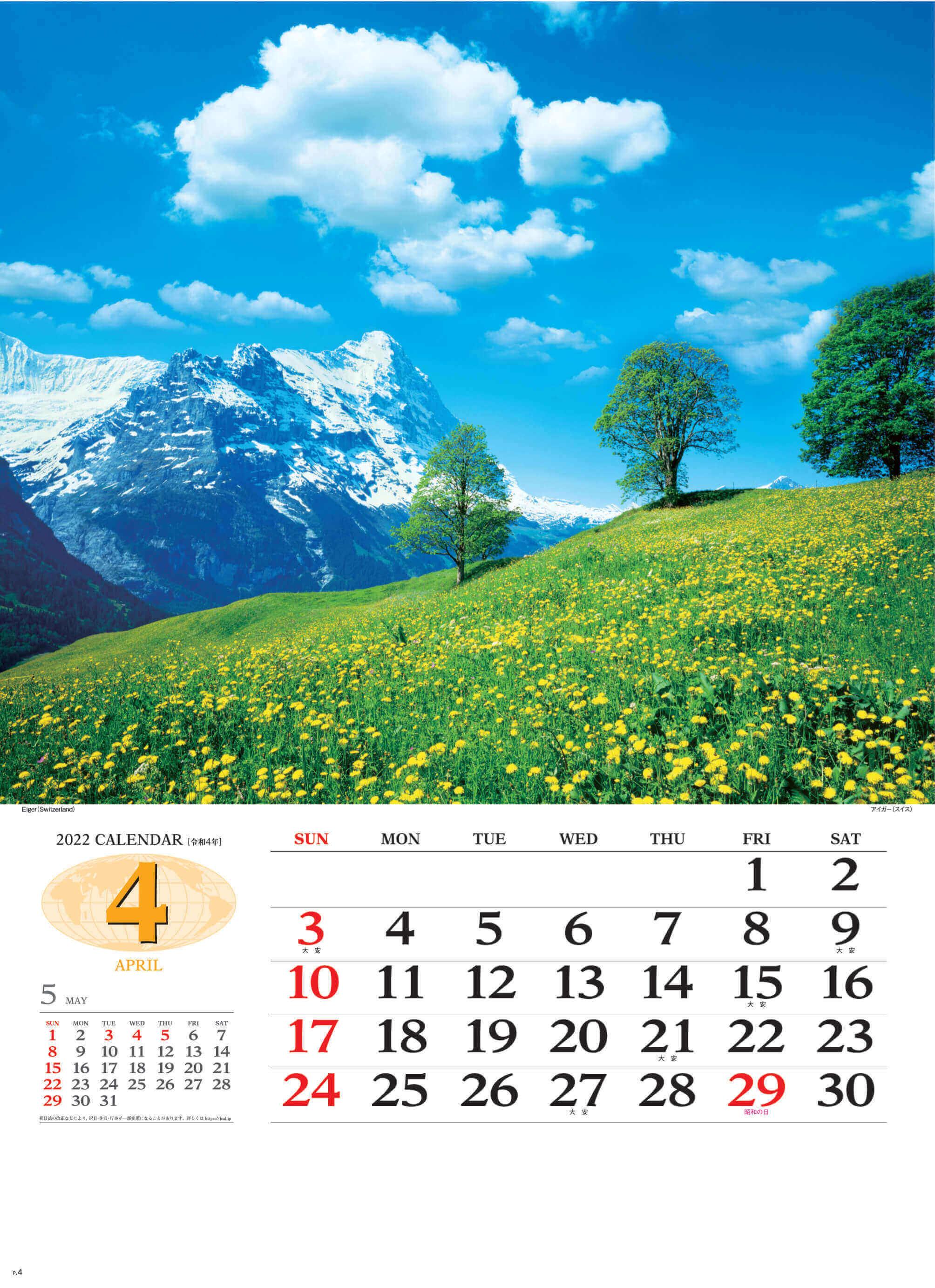 4月 アイガー スイス 世界の景観 2022年カレンダーの画像