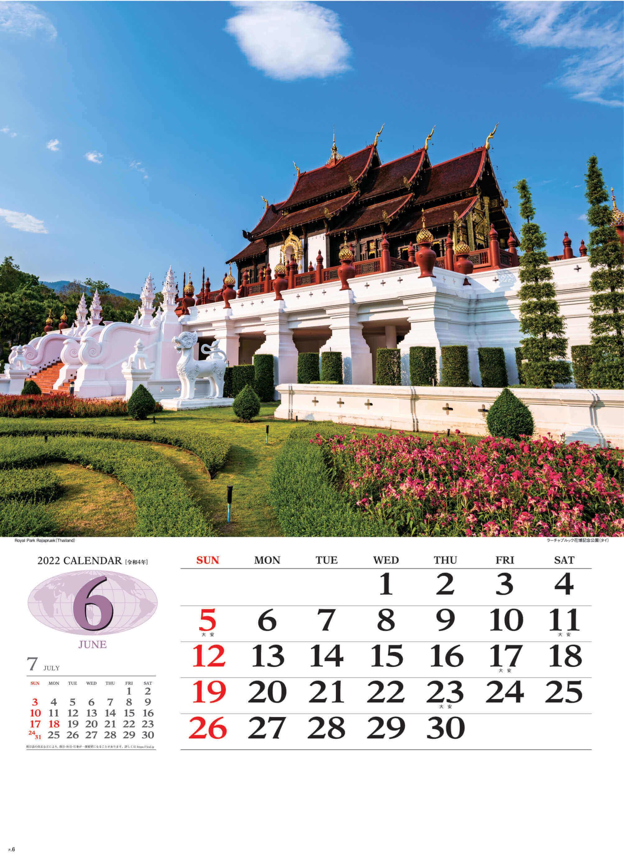 6月 ラーチャプルック花博記念公園 タイ 世界の景観 2022年カレンダーの画像