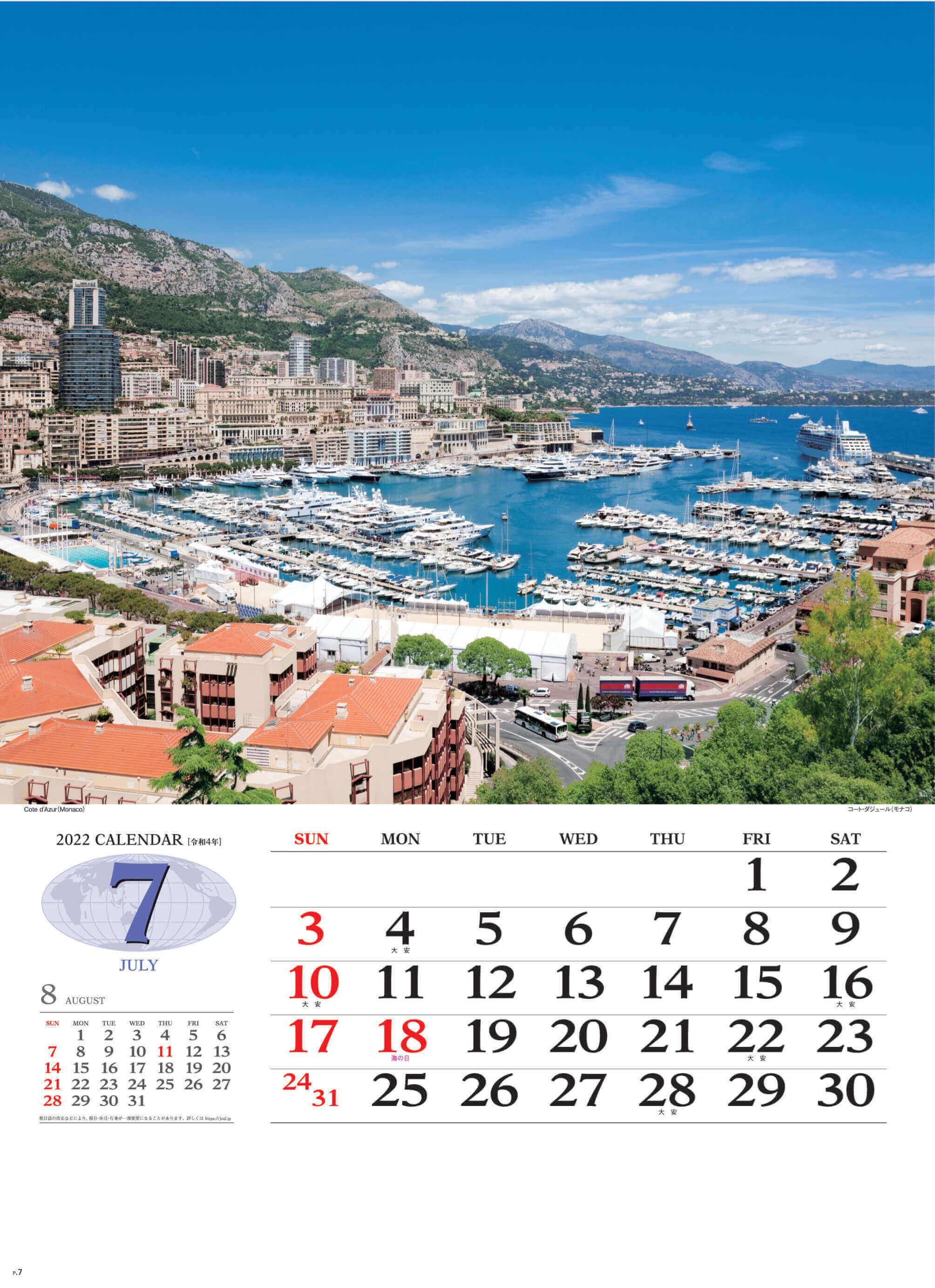 7月 コート・ダジュール モナコ 世界の景観 2022年カレンダーの画像