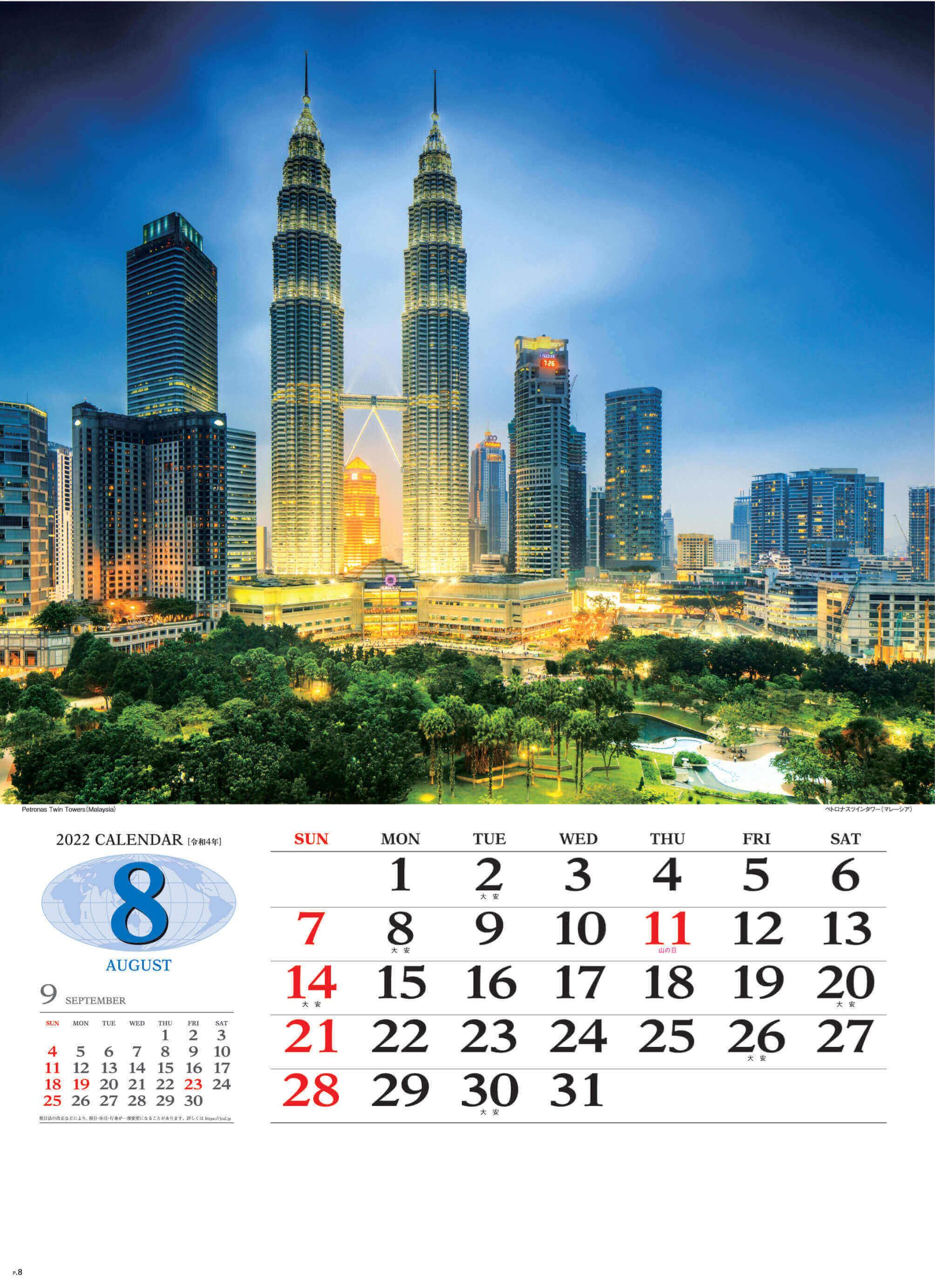 8月 ペトロナスツインタワー マレーシア 世界の景観 2022年カレンダーの画像
