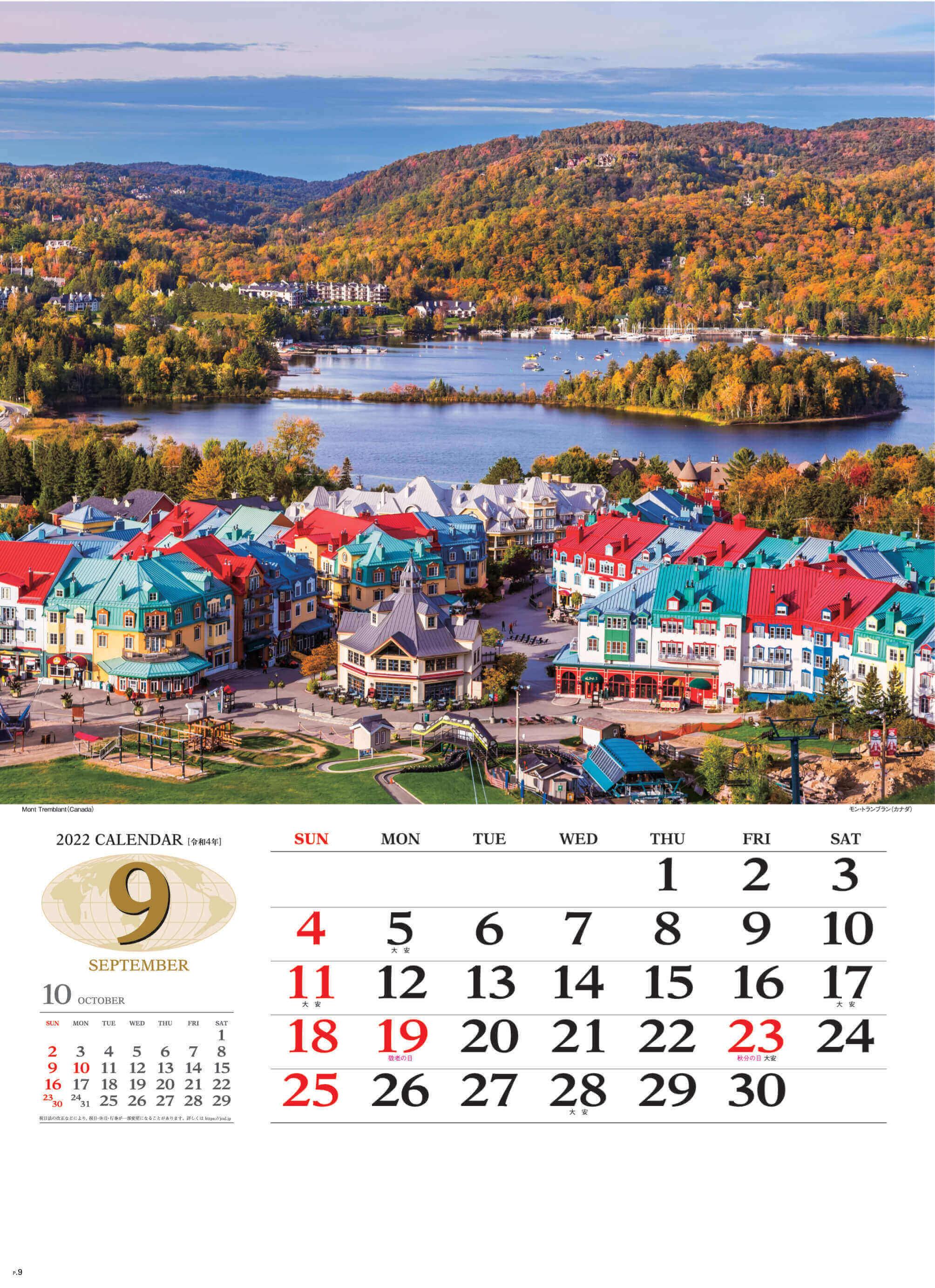 9月 モン・トランブラン カナダ 世界の景観 2022年カレンダーの画像