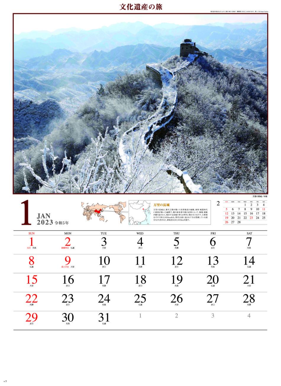 1月 ストーンヘンジ イギリス 文化遺産の旅(ユネスコ世界遺産) 2022年カレンダーの画像