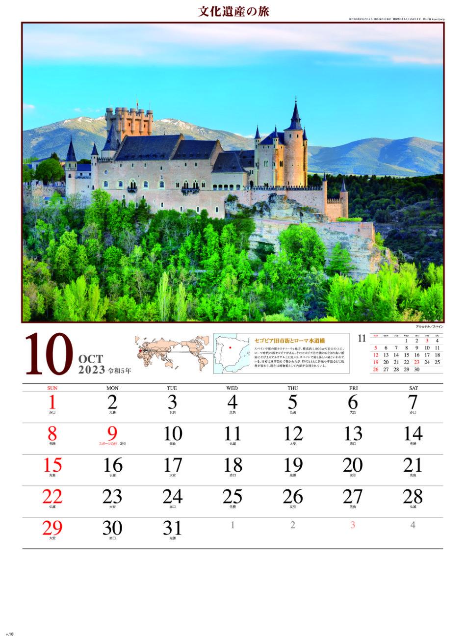10月 アテネのアクロポリス ギリシャ 文化遺産の旅(ユネスコ世界遺産) 2022年カレンダーの画像