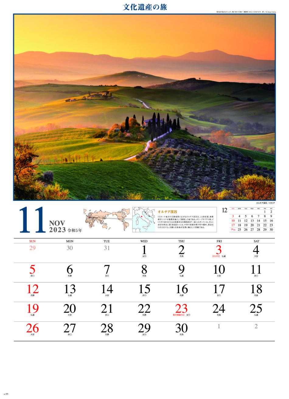 11月 法起寺 日本 文化遺産の旅(ユネスコ世界遺産) 2022年カレンダーの画像