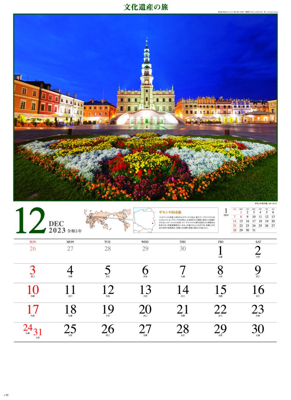 12月 プラハ歴史地区 チェコ 文化遺産の旅(ユネスコ世界遺産) 2022年カレンダーの画像