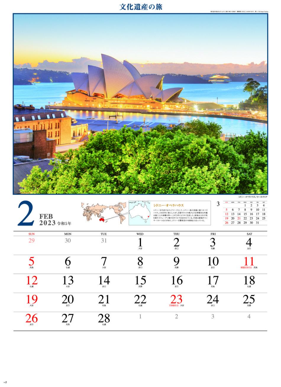 2月 ザルツブルク市街の歴史地区 オーストリア 文化遺産の旅(ユネスコ世界遺産) 2022年カレンダーの画像