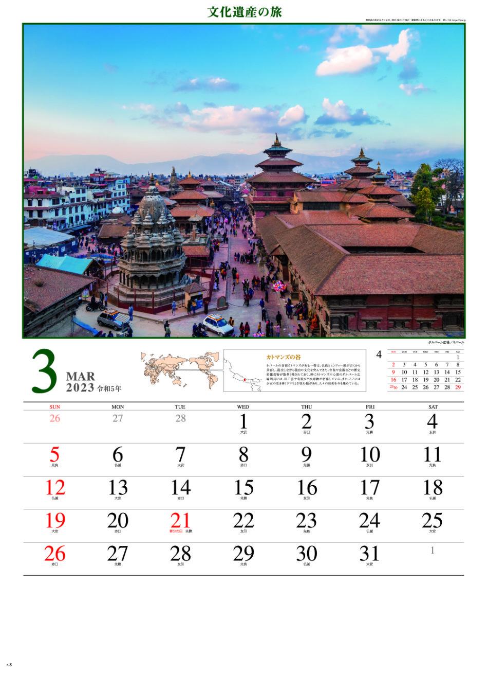 3月 アウスストゥブルク城 ドイツ 文化遺産の旅(ユネスコ世界遺産) 2022年カレンダーの画像