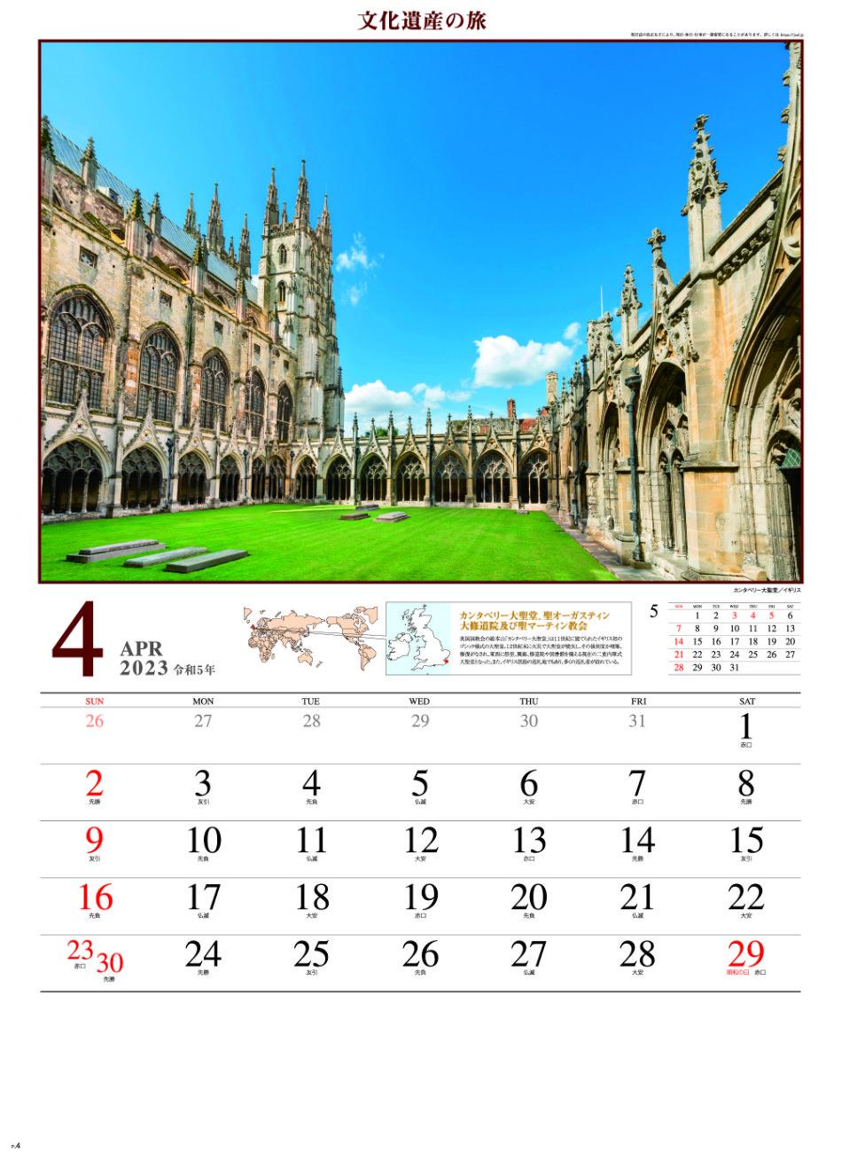 4月 ボン・デュ・ガール フランス 文化遺産の旅(ユネスコ世界遺産) 2022年カレンダーの画像