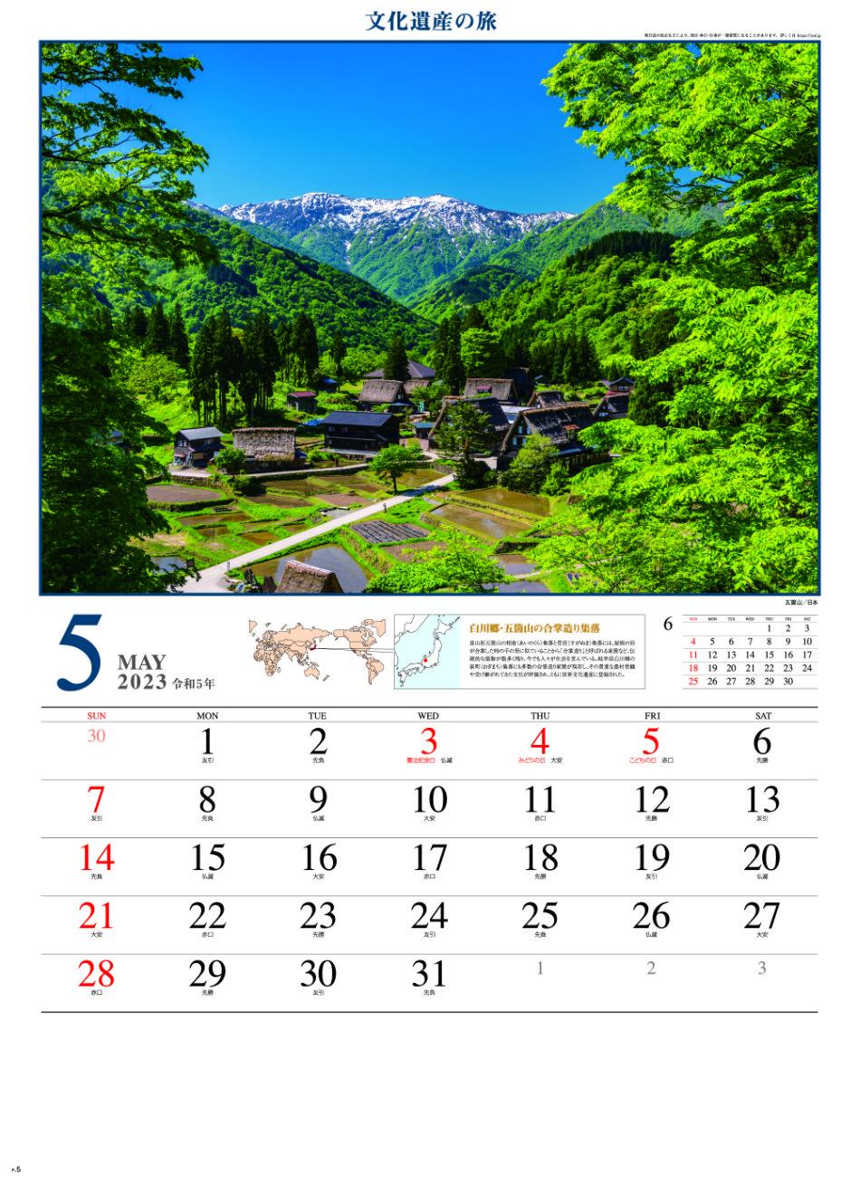 5月 アルベロベッロのトゥルッリ イタリア 文化遺産の旅(ユネスコ世界遺産) 2022年カレンダーの画像