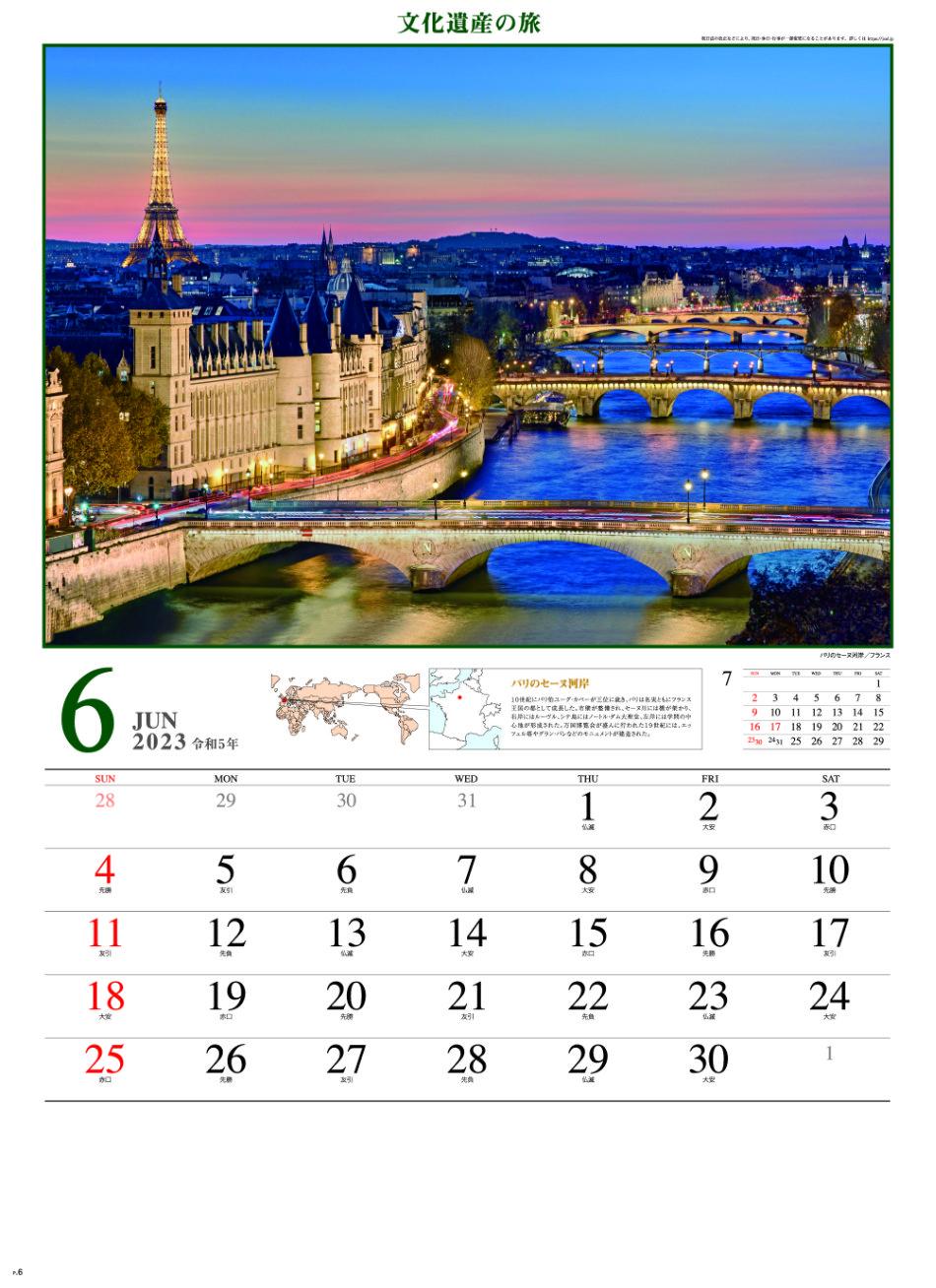 6月 ヴォロネツ修道院 ルーマニア 文化遺産の旅(ユネスコ世界遺産) 2022年カレンダーの画像