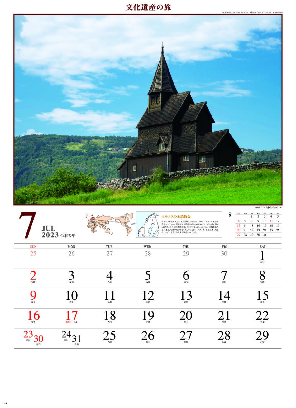 7月 ラージャスターンの丘陵要塞群 インド 文化遺産の旅(ユネスコ世界遺産) 2022年カレンダーの画像
