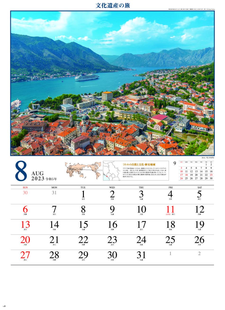 8月 キジ島の木造教会 ロシア 文化遺産の旅(ユネスコ世界遺産) 2022年カレンダーの画像