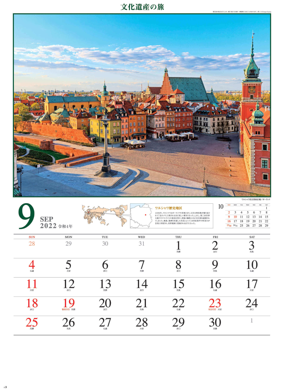 9月 ワルシャワ歴史地区 ポーランド 文化遺産の旅(ユネスコ世界遺産) 2022年カレンダーの画像