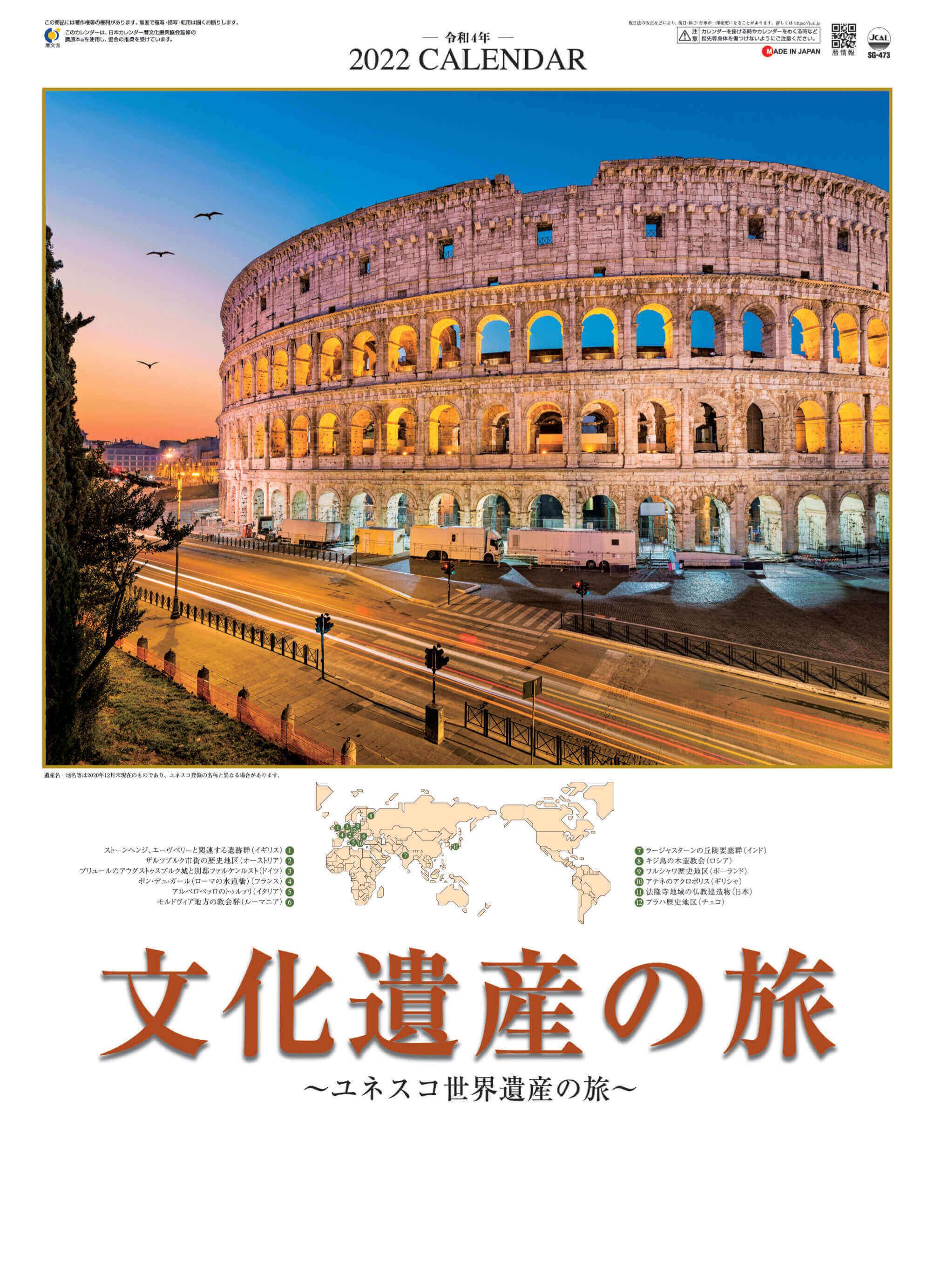 文化遺産の旅(ユネスコ世界遺産) 2022年カレンダーの画像