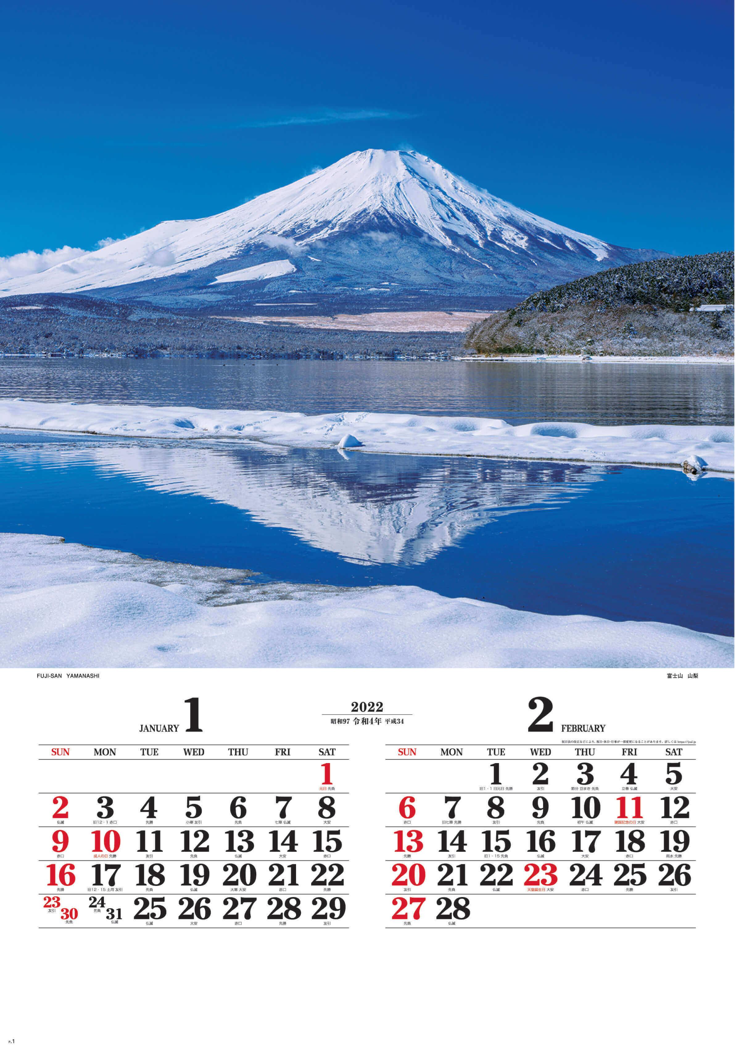 1-2月 富士山(山梨) ワイドニッポン(フィルムカレンダー) 2022年カレンダーの画像