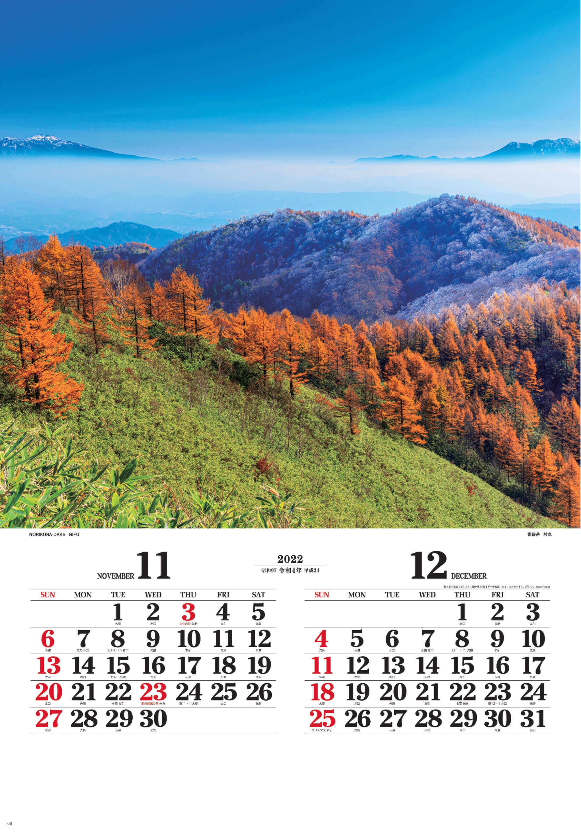 11-12月 乗鞍岳(岐阜) ワイドニッポン(フィルムカレンダー) 2022年カレンダーの画像