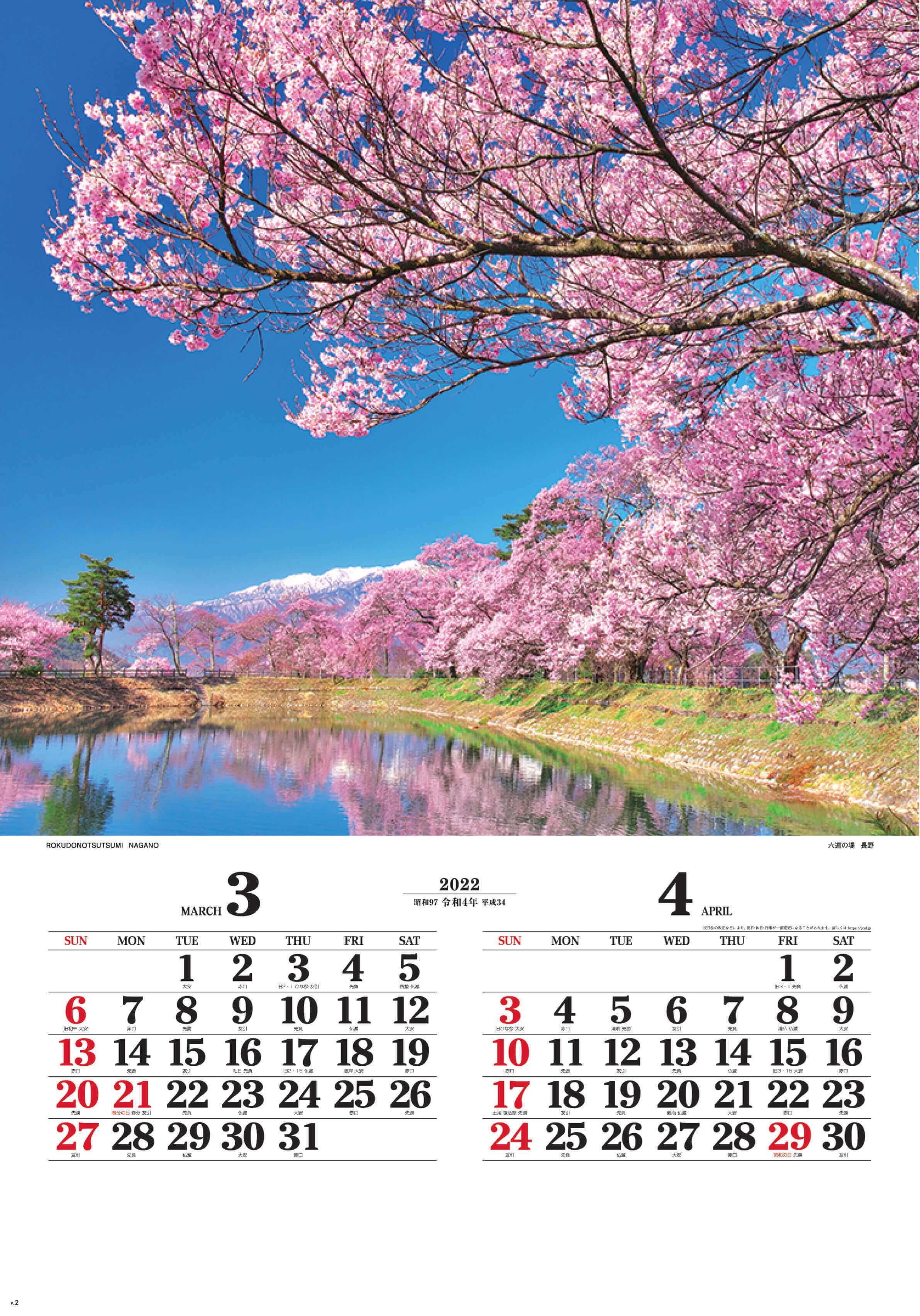 3-4月 六道の堤(長野) ワイドニッポン(フィルムカレンダー) 2022年カレンダーの画像