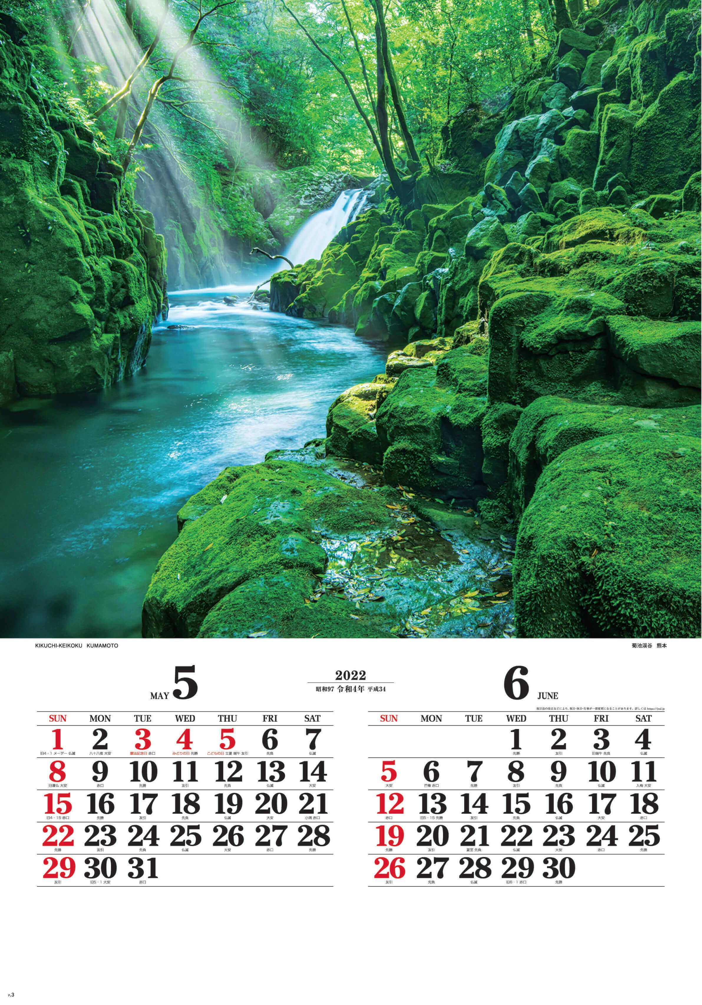 5-6月 菊池渓谷(熊本) ワイドニッポン(フィルムカレンダー) 2022年カレンダーの画像