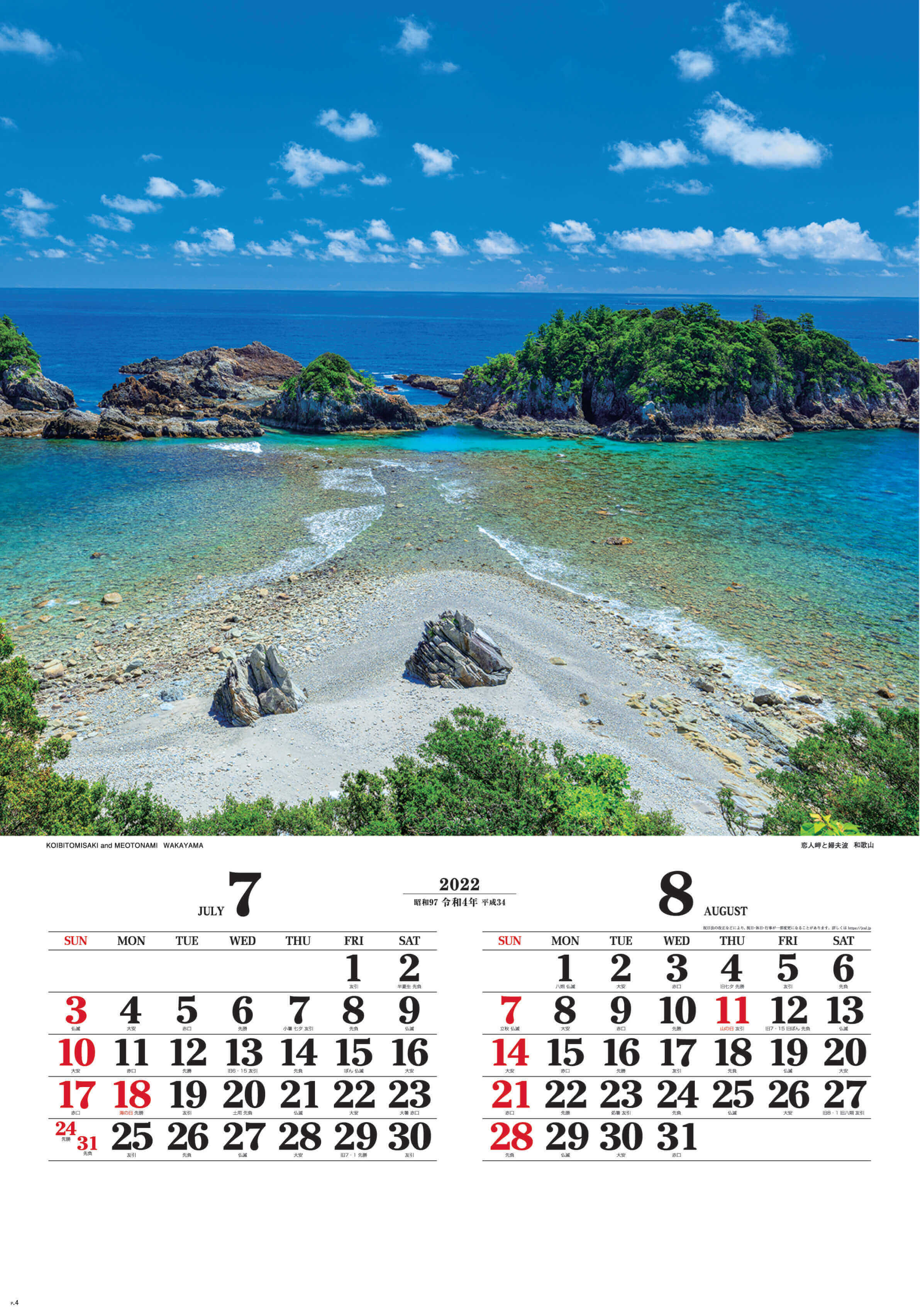 7-8月 恋人岬と婦夫波(和歌山) ワイドニッポン(フィルムカレンダー) 2022年カレンダーの画像